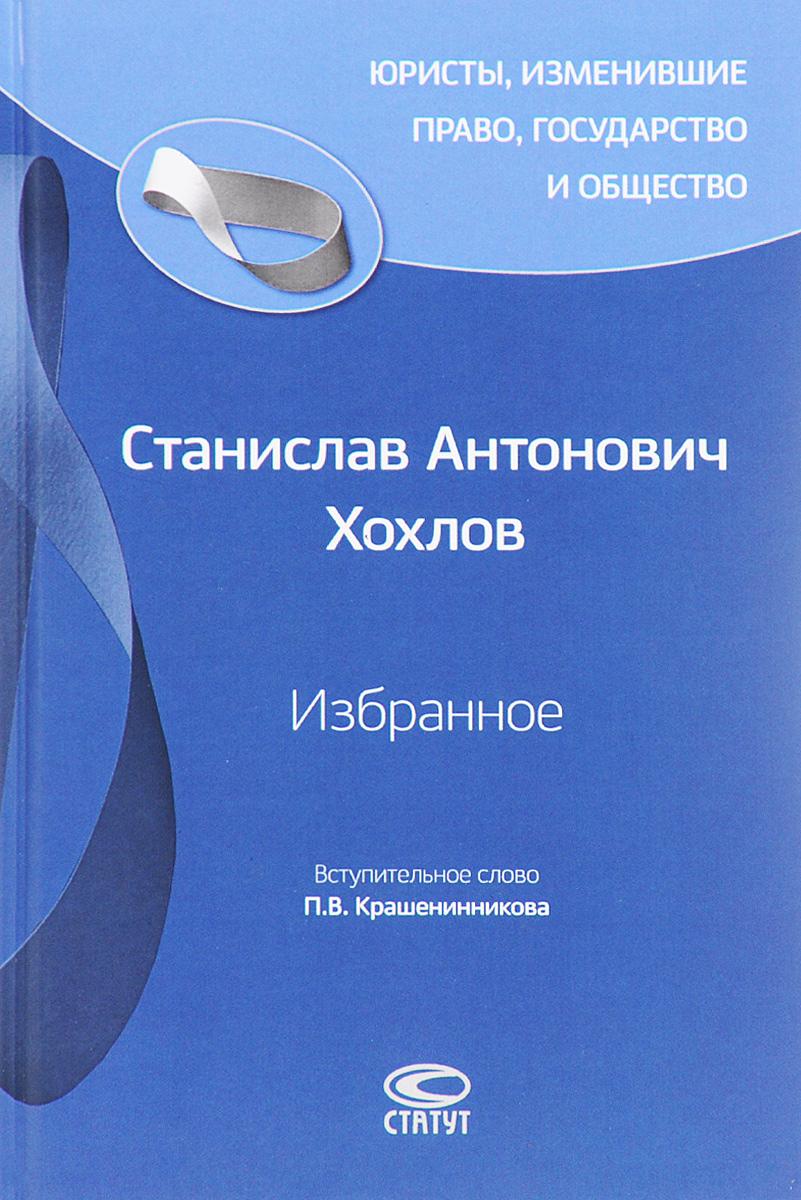 С. Т. Хохлов Избранное