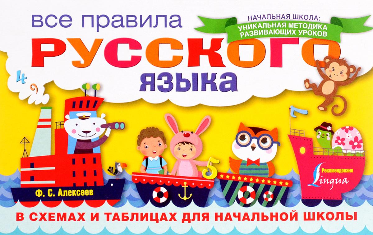 Ф. С. Алексеев Все правила русского языка в схемах и таблицах для начальной школы