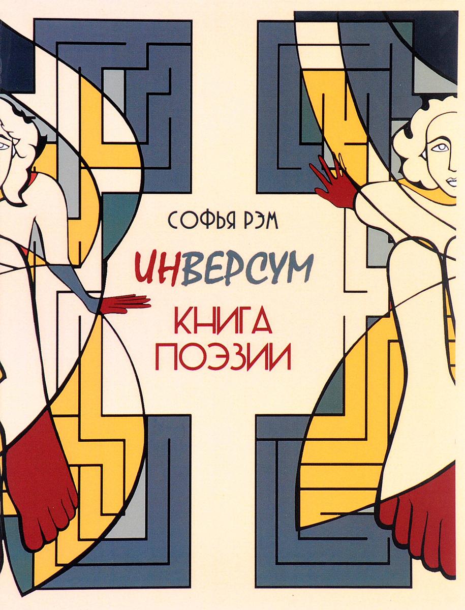 Софья Рэм Инверсум. Книга поэзии