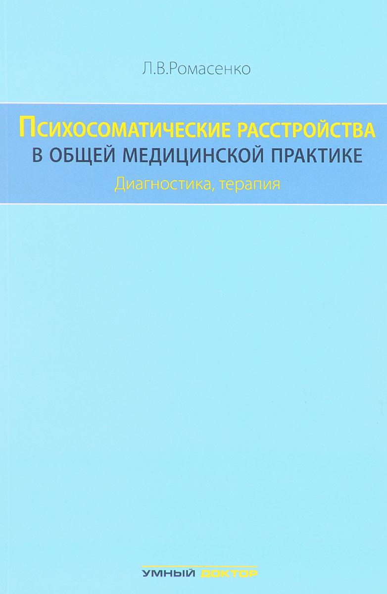 Психосоматические расстройства в общей медицинской практике. Диагностика, терапия. Л. В. Ромасенко