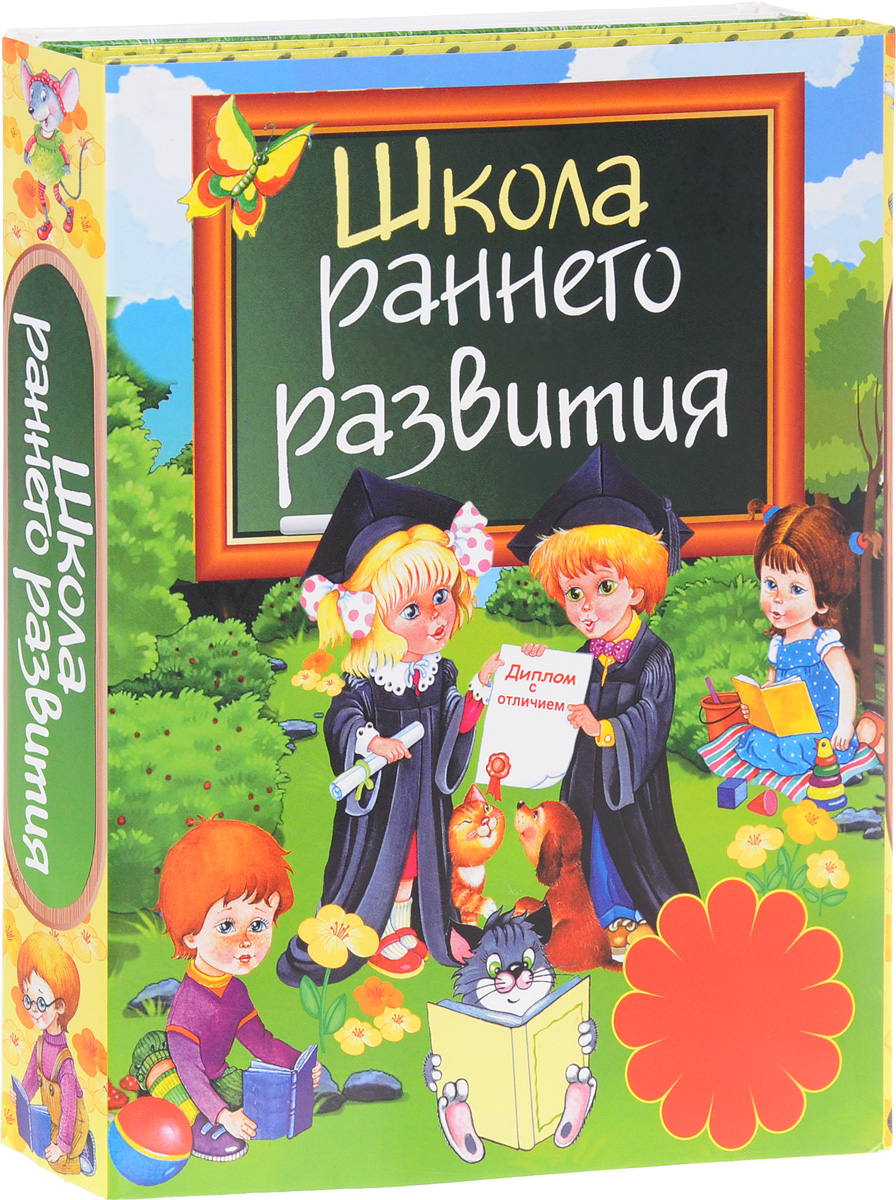 Школа раннего развития (комплект из 3 книг)