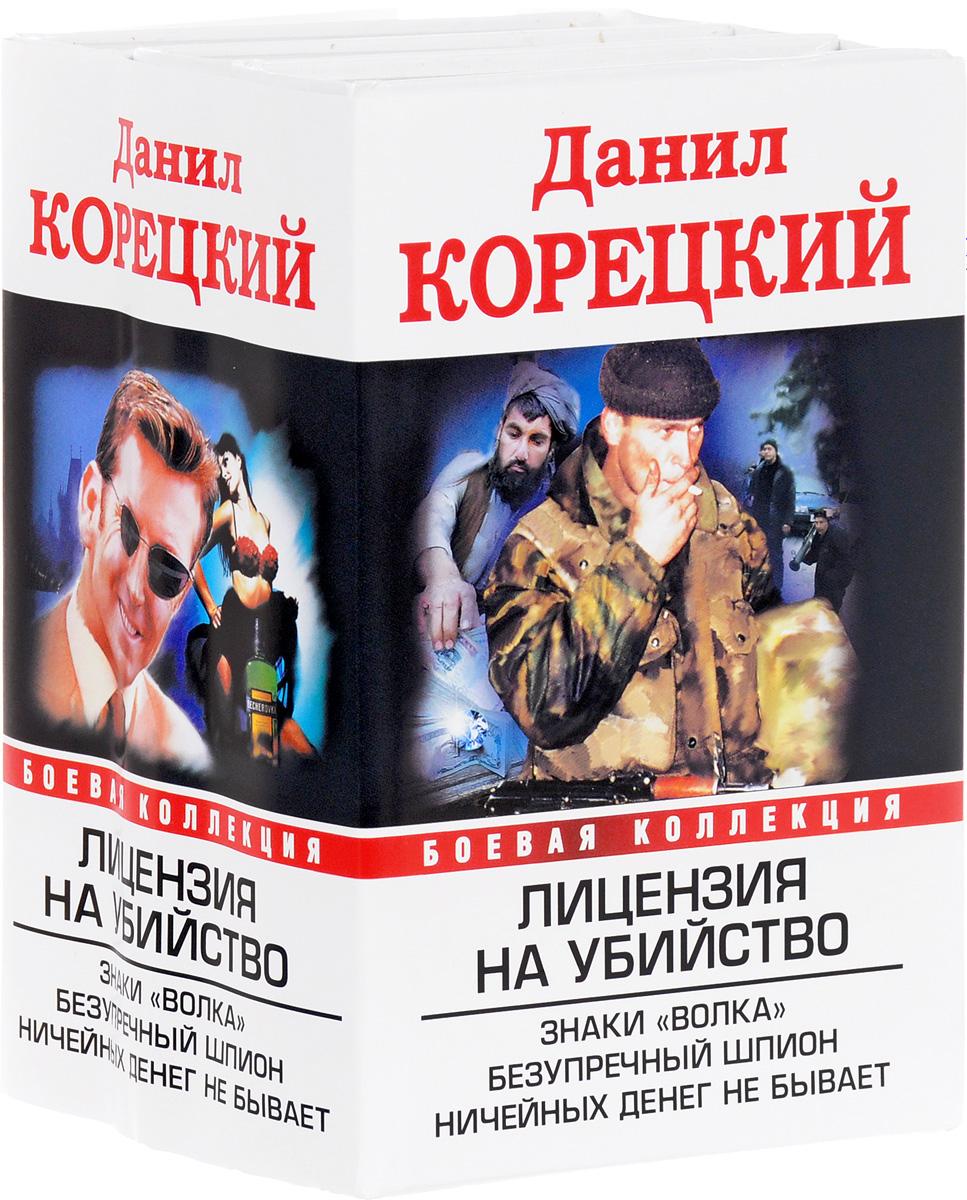 Данил Корецкий Лицензия на убийство (комплект из 3 книг) майка классическая printio 007 лицензия на убийство