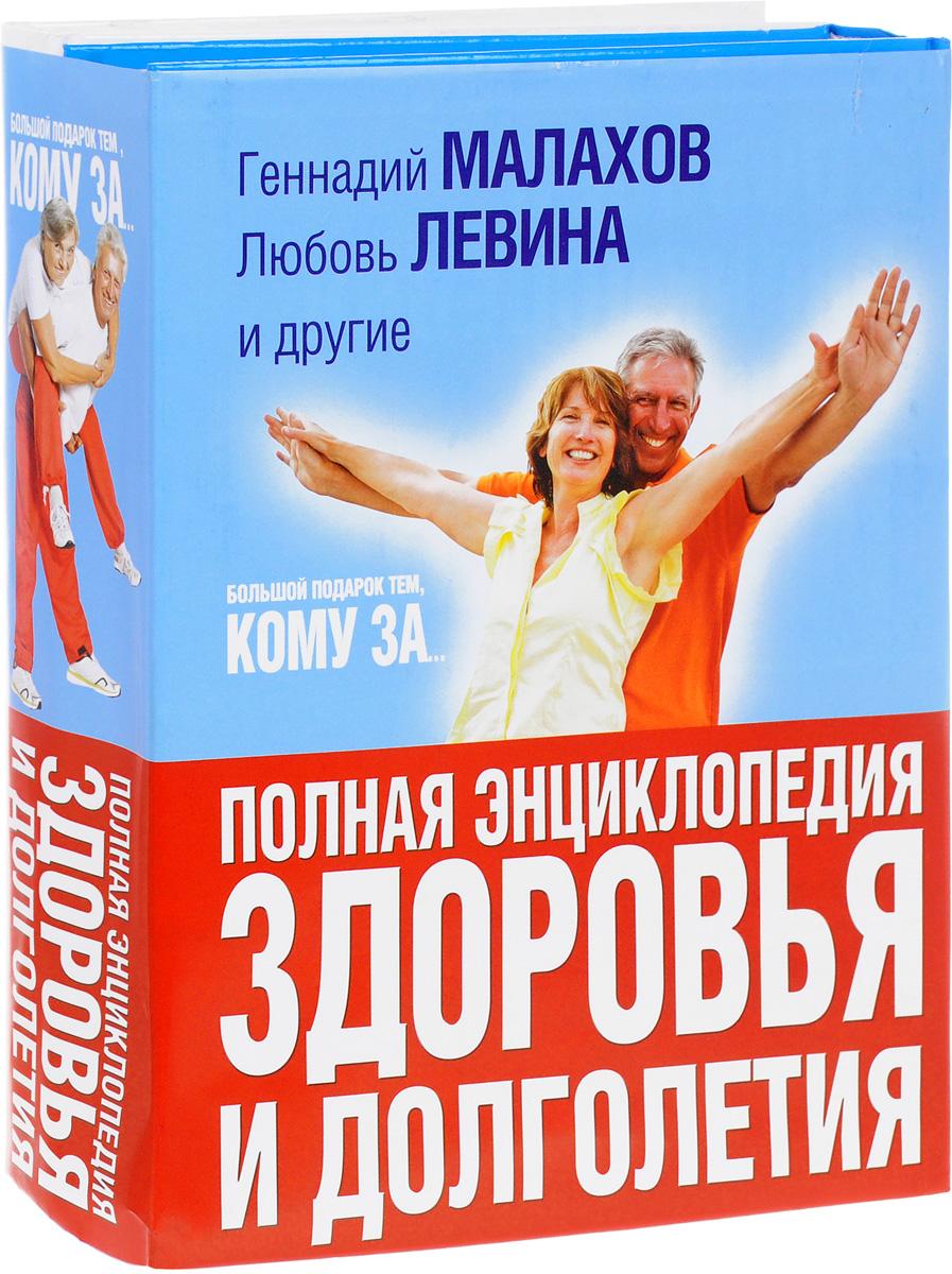 Большой подарок тем, кому за... Полная энциклопедия здоровья и долголетия (комплект из 3 книг). О. Копылова, Г. Малахов, Л. Левина