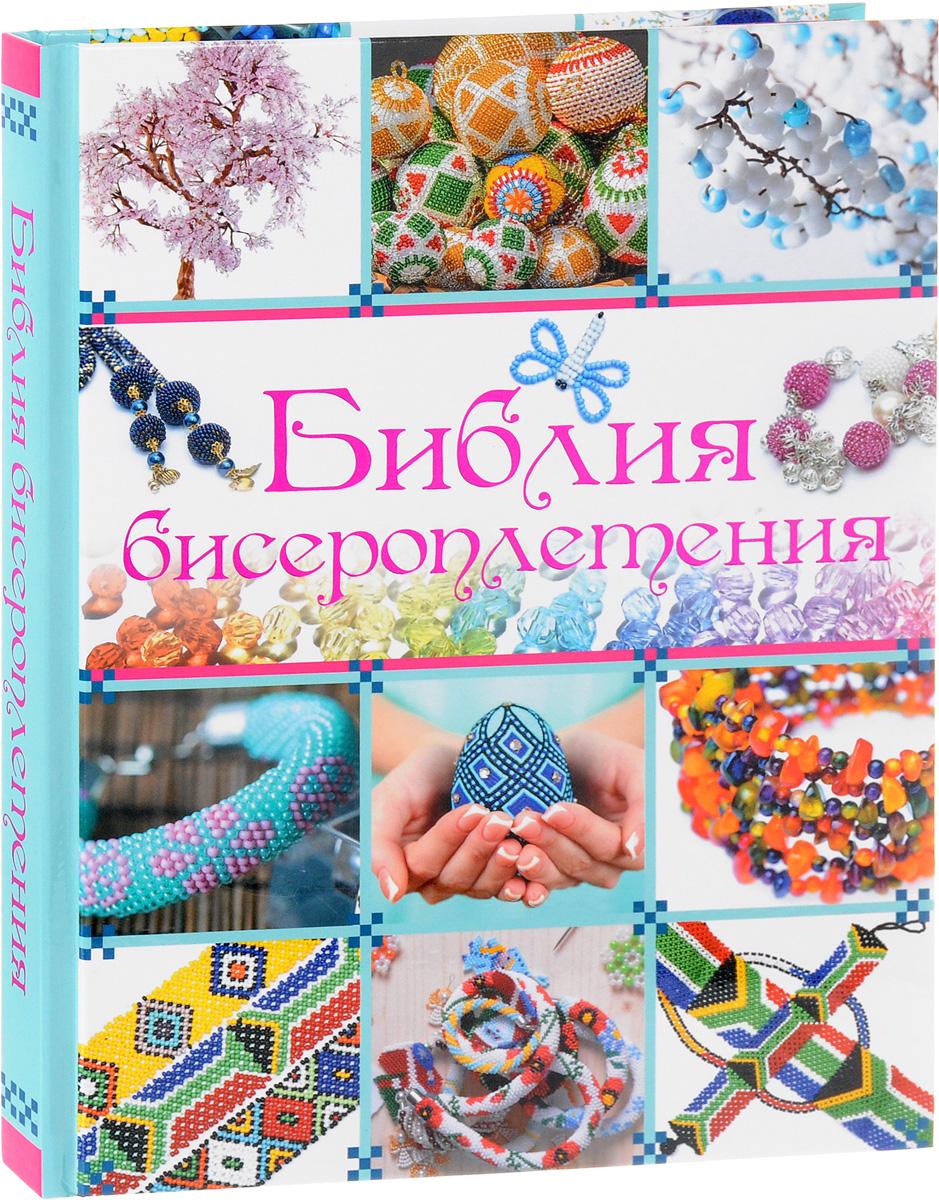 Н. Ликсо, Д. Ликсо Библия бисероплетения станок для бисероплетения купить украина