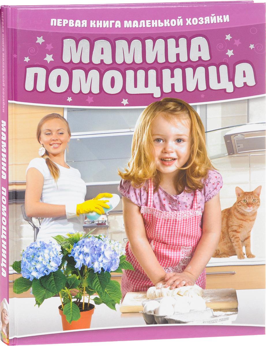 Мамина помощница. Первая книга маленькой хозяйки