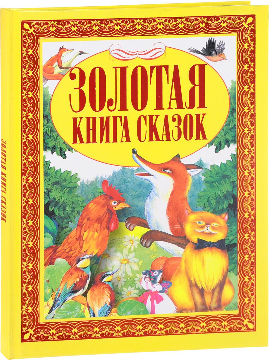 Золотая книга сказок героеведение и монстрология супернеобычная книга сказок