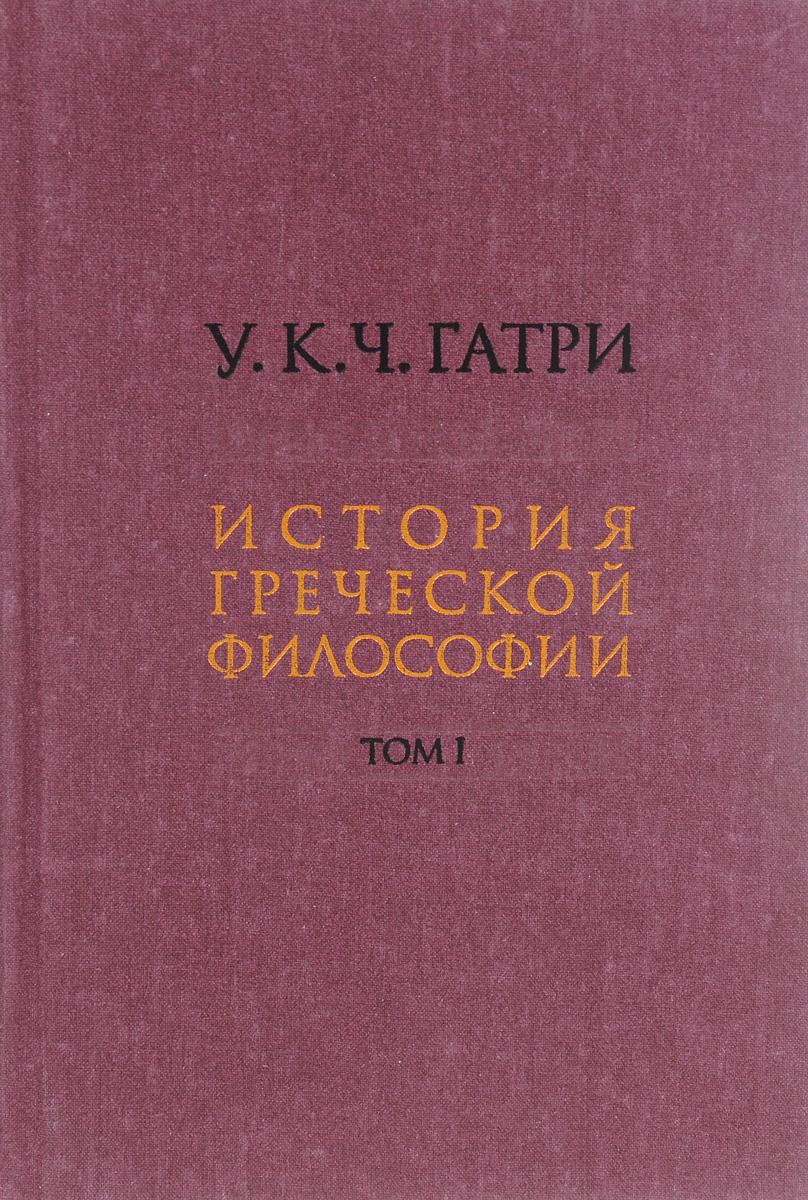 У. К. Ч. Гатри История греческой философии. В 6 томах. Том 1