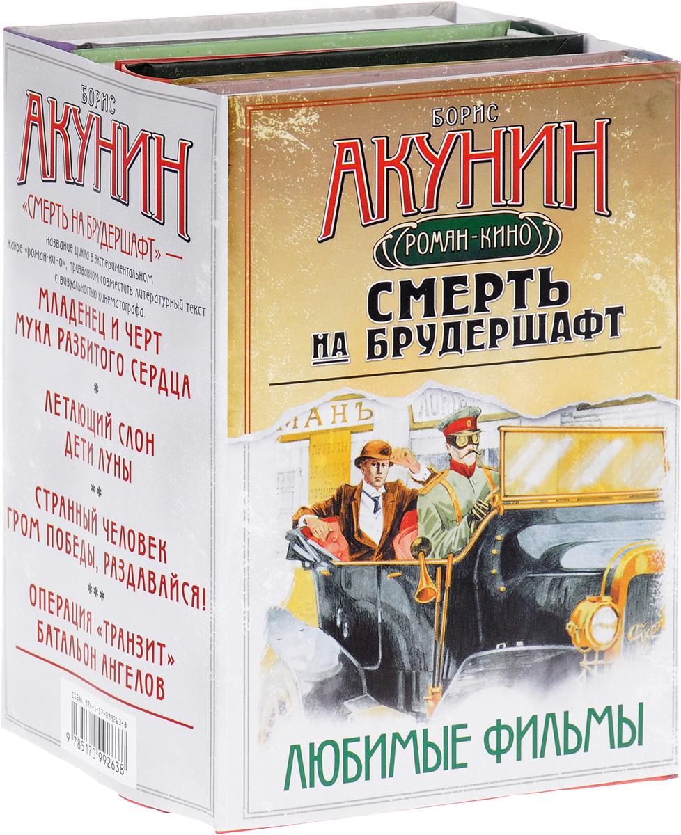 Борис Акунин Смерть на брудершафт. Любимые фильмы (комплект из 4 книг) борис акунин мука разбитого сердца