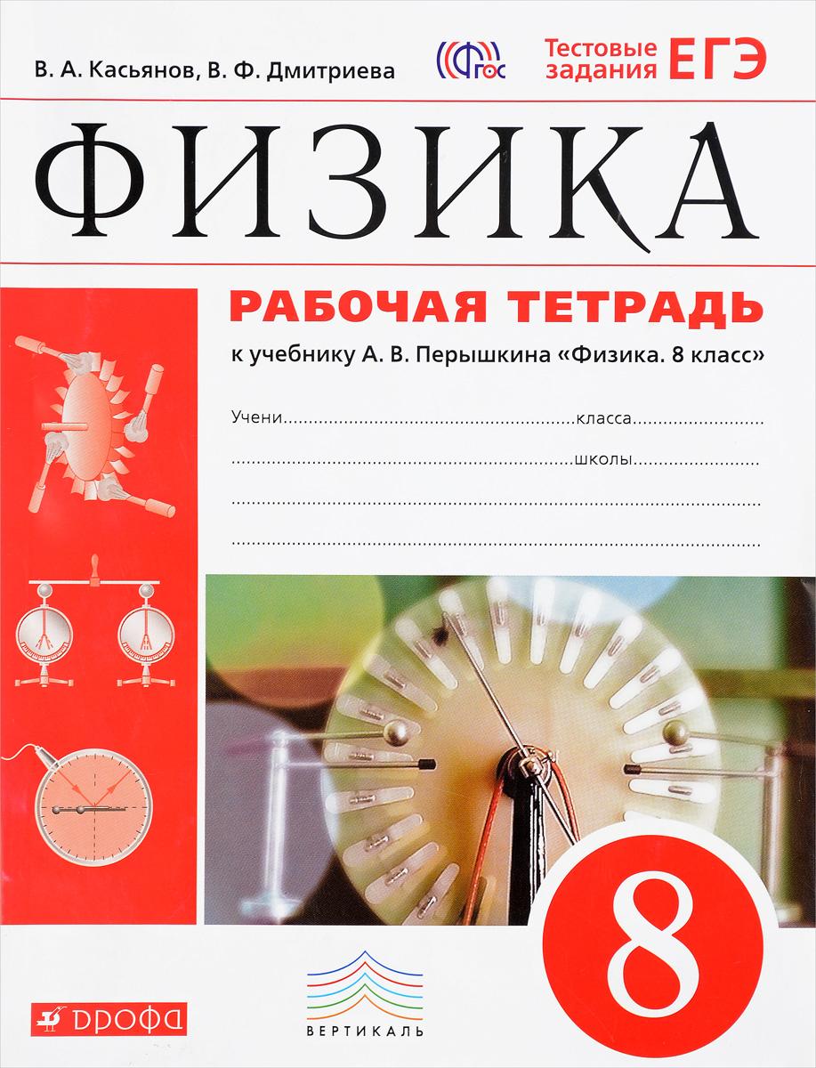 В. А. Касьянов, В. Ф. Дмитриева Физика. 8 класс. Рабочая тетрадь. С тестовыми заданиями ЕГЭ физика 8 класс тесты