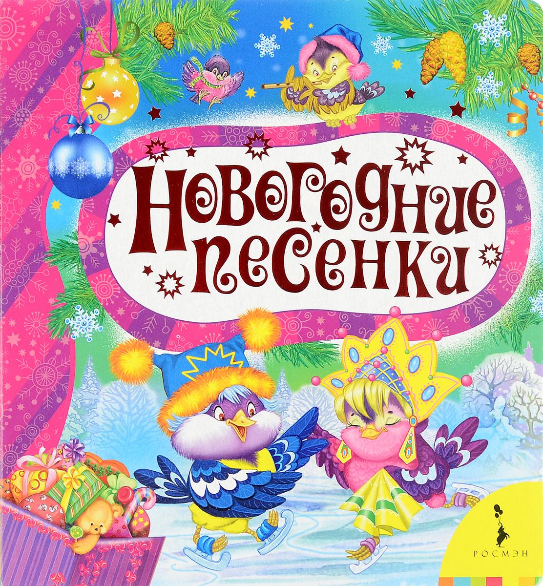 Новогодние песенки песенки для малышей книжка игрушка