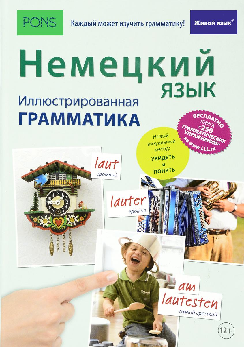 Немецкий язык. Иллюстрированная грамматика. И. Губанова-Мюллер, Ф. Томмадди
