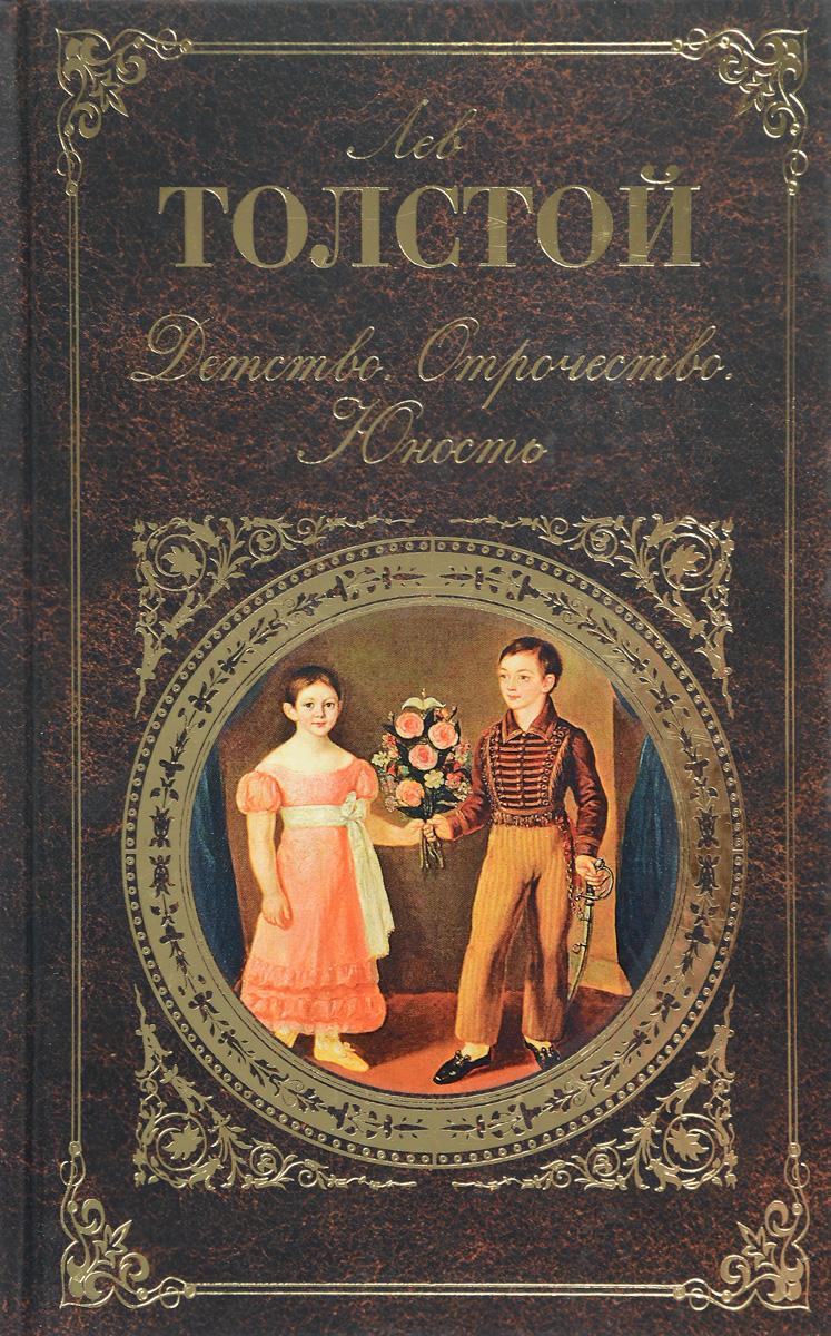 Толстой Лев Николаевич Детство. Отрочество. Юность ISBN: 978-5-699-92463-9