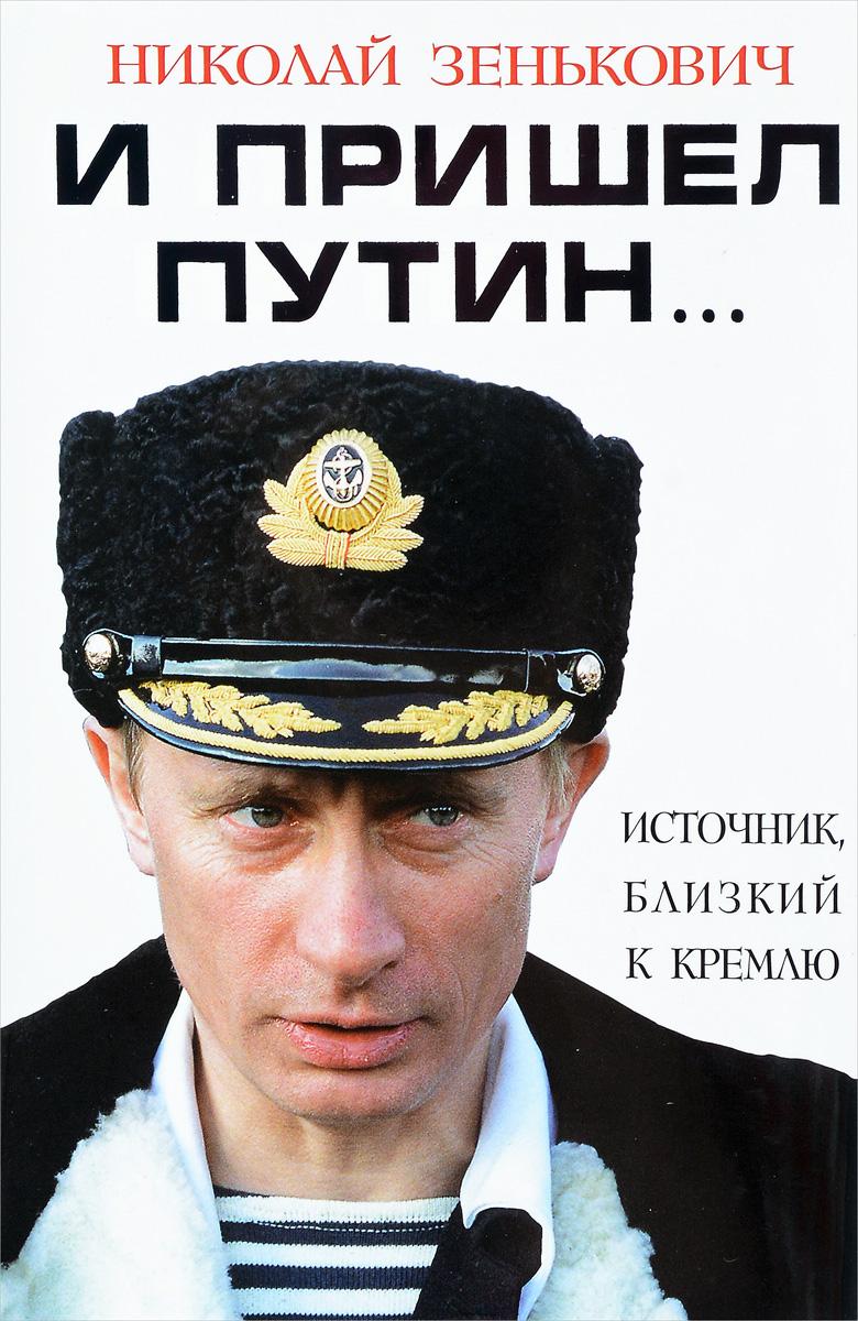 Зенькович Николай И пришел Путин? Источник, близкий к Кремлю ISBN: 978-5-9955-0882-3