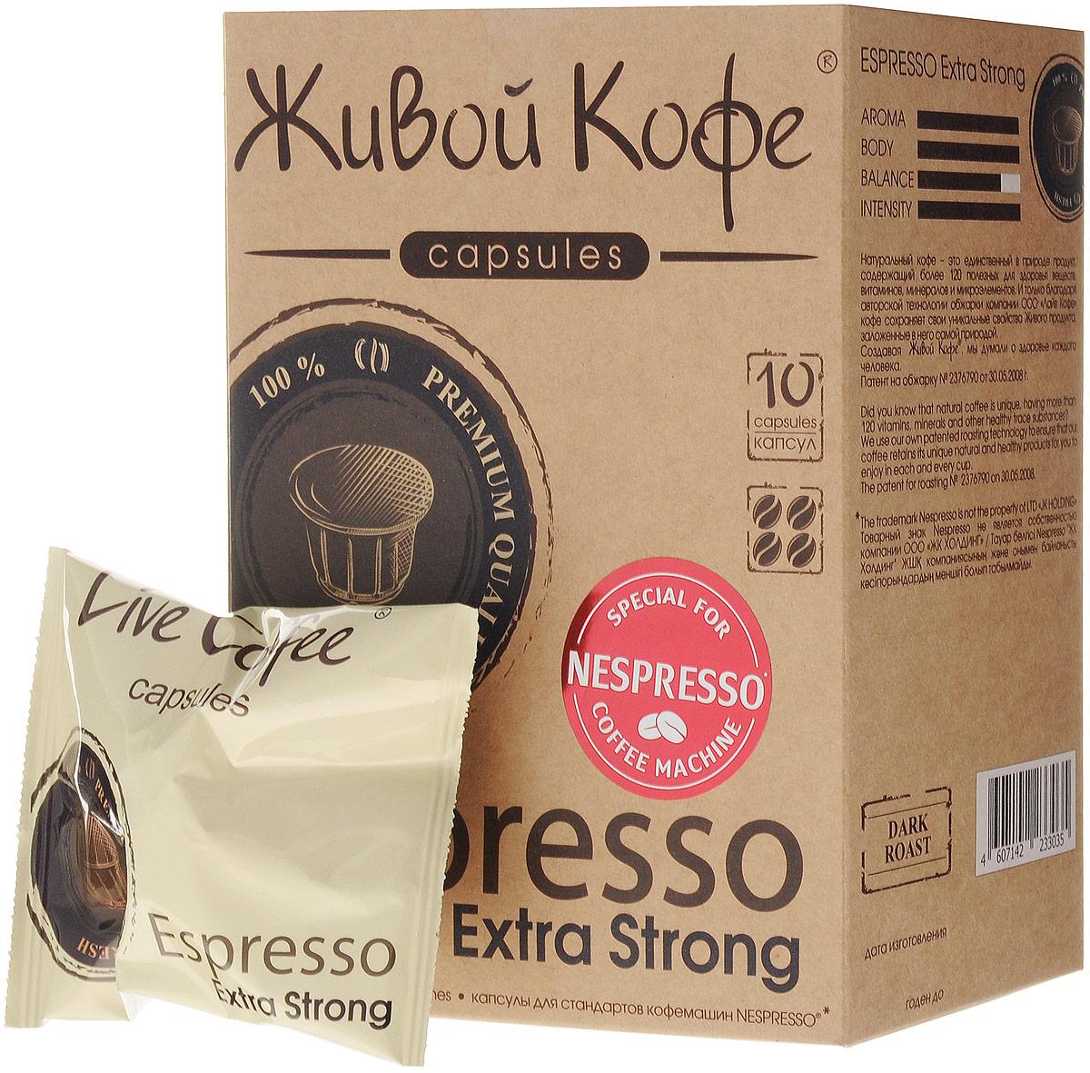 Живой Кофе Espresso Extra Strong кофе в капсулах (индивидуальная упаковка), 10 штУПП00003277Живой Кофе Espresso Extra Strong - натуральный молотый кофе темной обжарки в капсулах. Очень крепкий и бодрящий напиток в капсулах формата Nespresso для настоящих гурманов. Ароматный кофе с насыщенным терпким послевкусием и фруктовыми нотами.Каждая капсула упакована в индивидуальный пакет для сохранения свежести и качества кофе. Благодаря авторской технологии обжарки группы компаний Сафари кофе, напиток сохраняет свои уникальные свойства, заложенные самой природой.Уважаемые клиенты! Обращаем ваше внимание на то, что упаковка может иметь несколько видов дизайна. Поставка осуществляется в зависимости от наличия на складе.