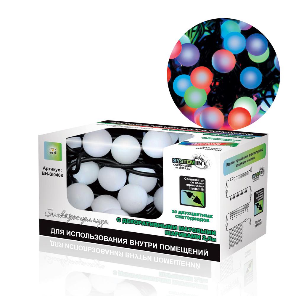 B&H Электрогирлянда с декоративными матовыми шариками, 2,5 м, 20 двухцветных светодиодов, внутри помещ.BH-SI0408Светодиодные гирлянды SYSTEM IN предназначены для декоративного внутреннего освещения. Все гирлянды SYSTEM IN последовательно подключаются между собой с помощью специальных коннекторов. Цепочка гирлянд может быть удлинена до 2000 светодиодов. Электрогирлянда имеет гибкий провод 2,5 м, на котором расположены двухцветные светодиоды с насадками в виде шариков. Гирлянда светодиодная, яркая и долговечная, имеет маленькое энергопотребление( в 10 раз меньше, чем у гирлянд с микролампами и минилампами). Двухцветные светодиоды (красный+синий/красный+зеленый) плавно меняют цвет, а матовая насадка, делает переход цвета более мягким, придавая свечению нежный пастельный оттенок.