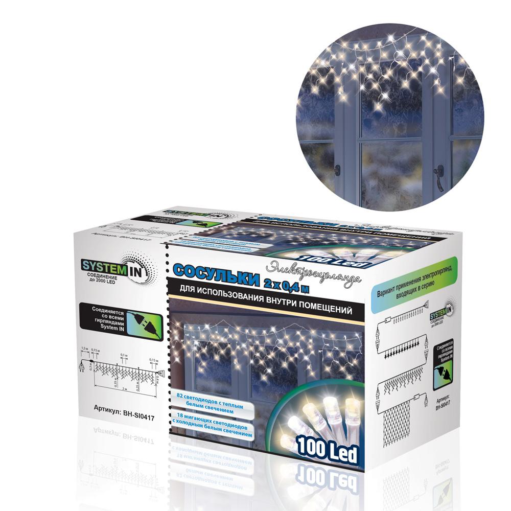 Электрогирлянда B&H Сосульки, 100 белых светодиодов, 2 х 0,4 м55037Светодиодные гирлянды SYSTEM IN предназначены для декоративного внутреннего освещения. Все гирлянды SYSTEM IN последовательноподключаются между собой с помощью специальных коннекторов. Цепочка коннекторов может быть удлинена до 2000 светодиодов.Электрогирлянда B&H Сосульки представляет собой гибкий провод длиной 2 метра, на котором расположены нити разной длины (40, 35, 30 и 25см) с прозрачными светодиодами. Гирлянда светодиодная, яркая и долговечная, имеет маленькое энергопотребление.Режим работы: 82 белых светодиода с постоянным свечением, 18 мигающих холодных белых.