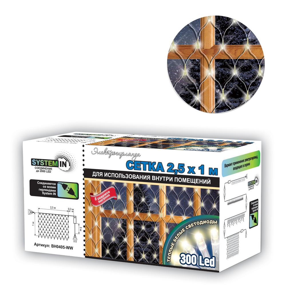 B&H Электрогирлянда Сетка 2,5 х 1 м, 300 теплых белых светодиодов, для использования внутри помещений.BH0405-WWВнутренняя электрогирлянда представляет собой гибкую сеть, в узлах которой расположены миниатюрные яркие светодиоды. Размер гирлянды: 2,5 (длина)х1(высота) м. Длина сетевого шнура 3 м. Имеет возможность удлинения до 2000 LED. Имеет контроллер с 8 режимами мигания. Цвет свечения: теплый белый