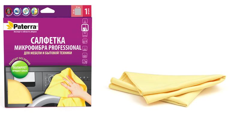 Салфетка для мебели и бытовой техники Paterra Professional, 35 х 35 см406-012Салфетка для мебели и бытовой техники Paterra Professional подходит для очистки любых (даже жировых) загрязнений, благодаря профессиональному составу (70% полиэстера и 30% полиамида). Идеально полирует поверхность до блеска, удаляет следы от пальцев.Максимальная плотность салфетки (220 г/кв.м.) позволяет стирать ee до 2000 раз и использовать в течение 7-10 лет без потери прочности. После стирки грязной салфетки микрофибра становится стерильной и полностью восстанавливает свои свойства.Благодаря мягкости (за счет 30% полиамида), салфетка не оставляет царапин и следов на очищаемой поверхности. Имеет оптимальный для уборки размер.Салфетку можно использовать как в сухом, так и во влажном виде.