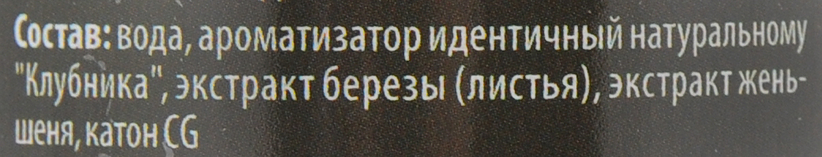 Аромаэнергетик для бани Главбаня