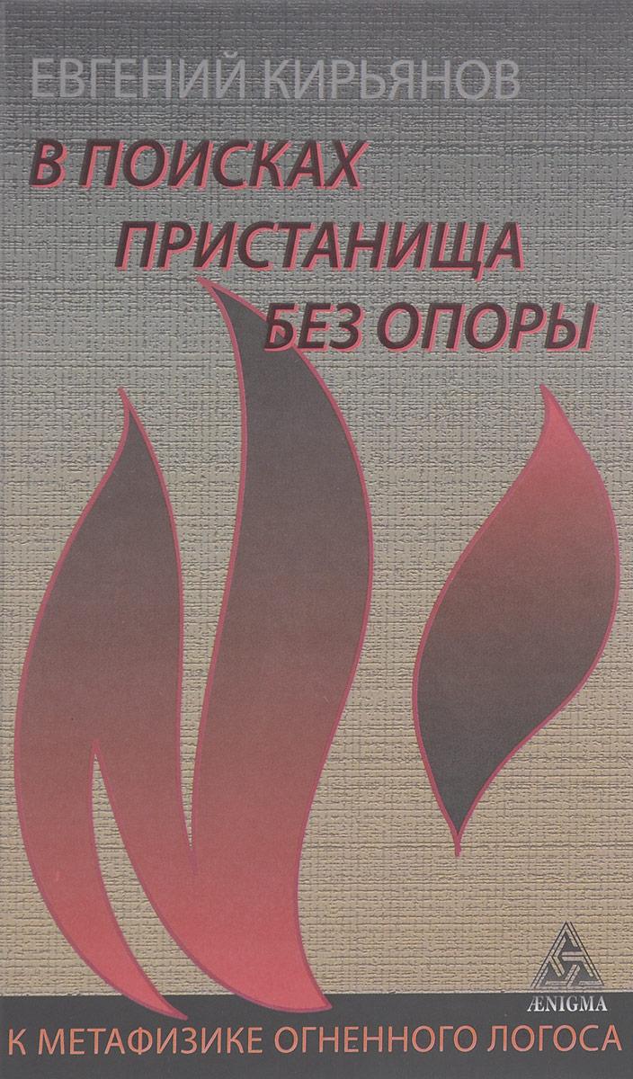 В поисках пристанища без опоры. К метафизике огненного логоса. Евгений Кирьянов