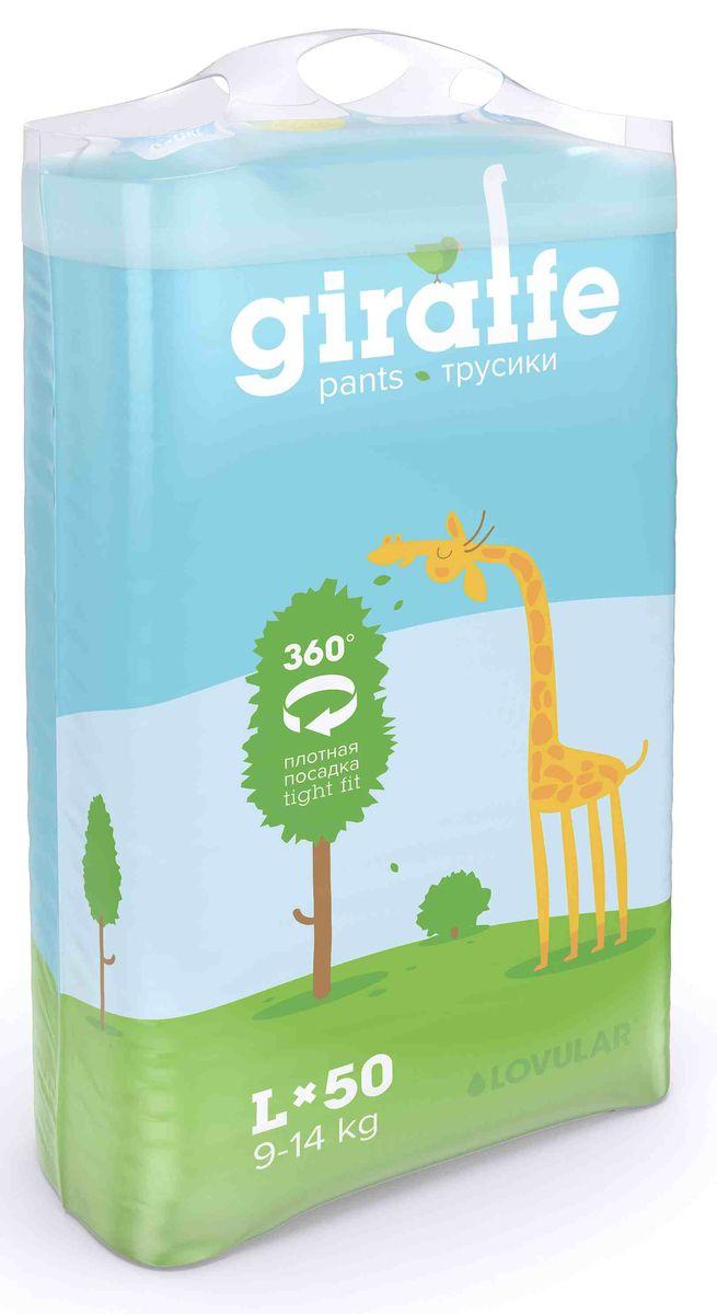 Lovular Трусики-подгузники Giraffe L 9-14 кг 50 шт
