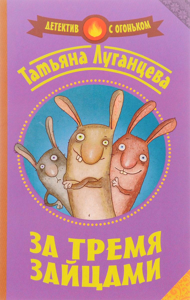 Татьяна Луганцева За тремя зайцами татьяна луганцева белые тапочки от версаче