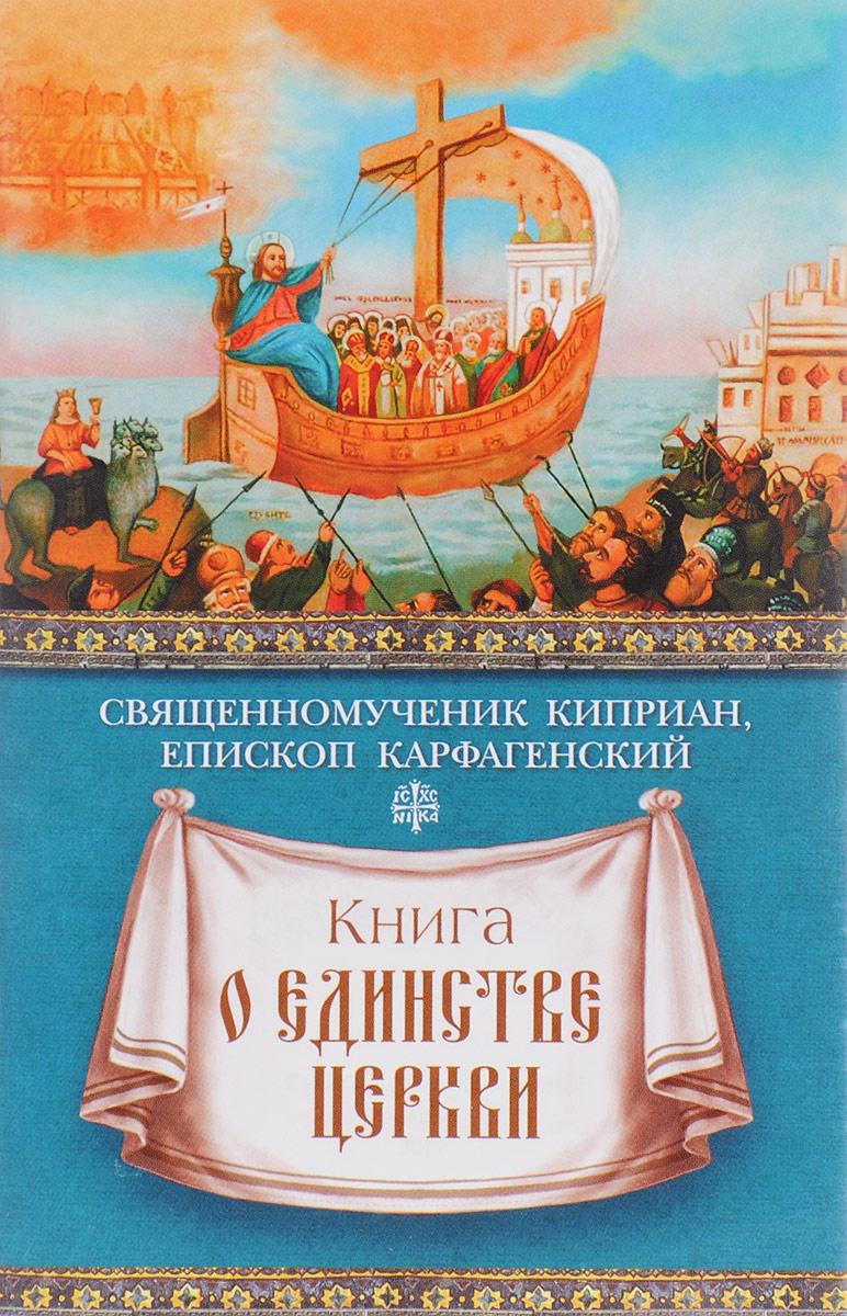 Священномученик Киприан, епископ Карфагенский Книга о единстве Церкви священномученик киприан епископ карфагенский книга о единстве церкви