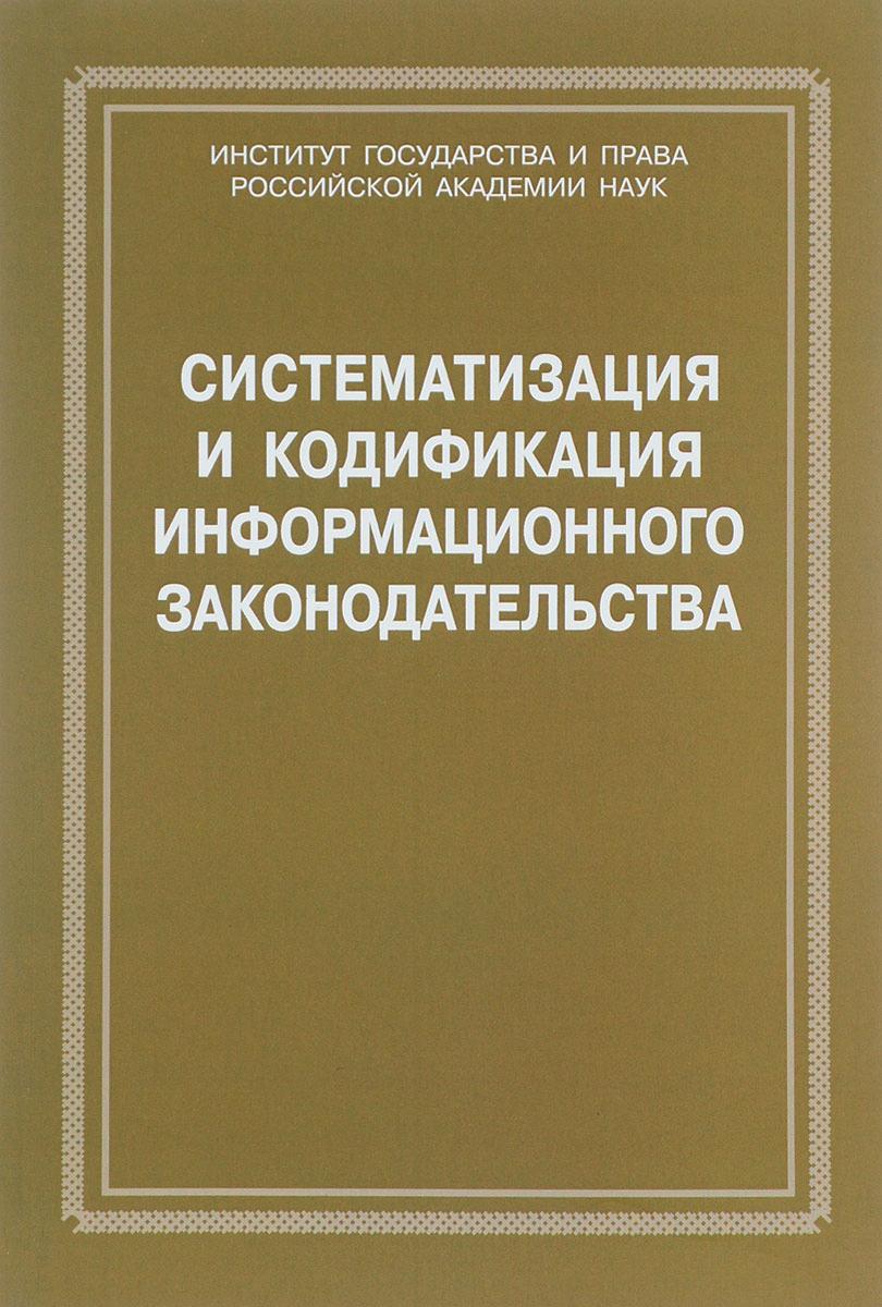 Систематизация и кодификация информационного законодательства банка для сыпучих продуктов herevin 1 л 140377 550