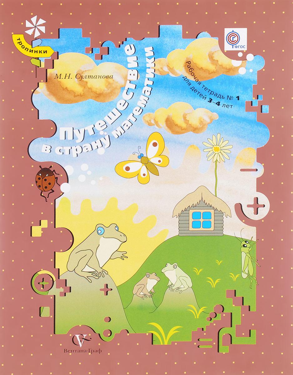 М. Н. Султанова Путешествие в страну математики. Рабочая тетрадь №1 для детей 3-4 лет шевелев к формирование логического мышления рабочая тетрадь для детей 3 4 лет