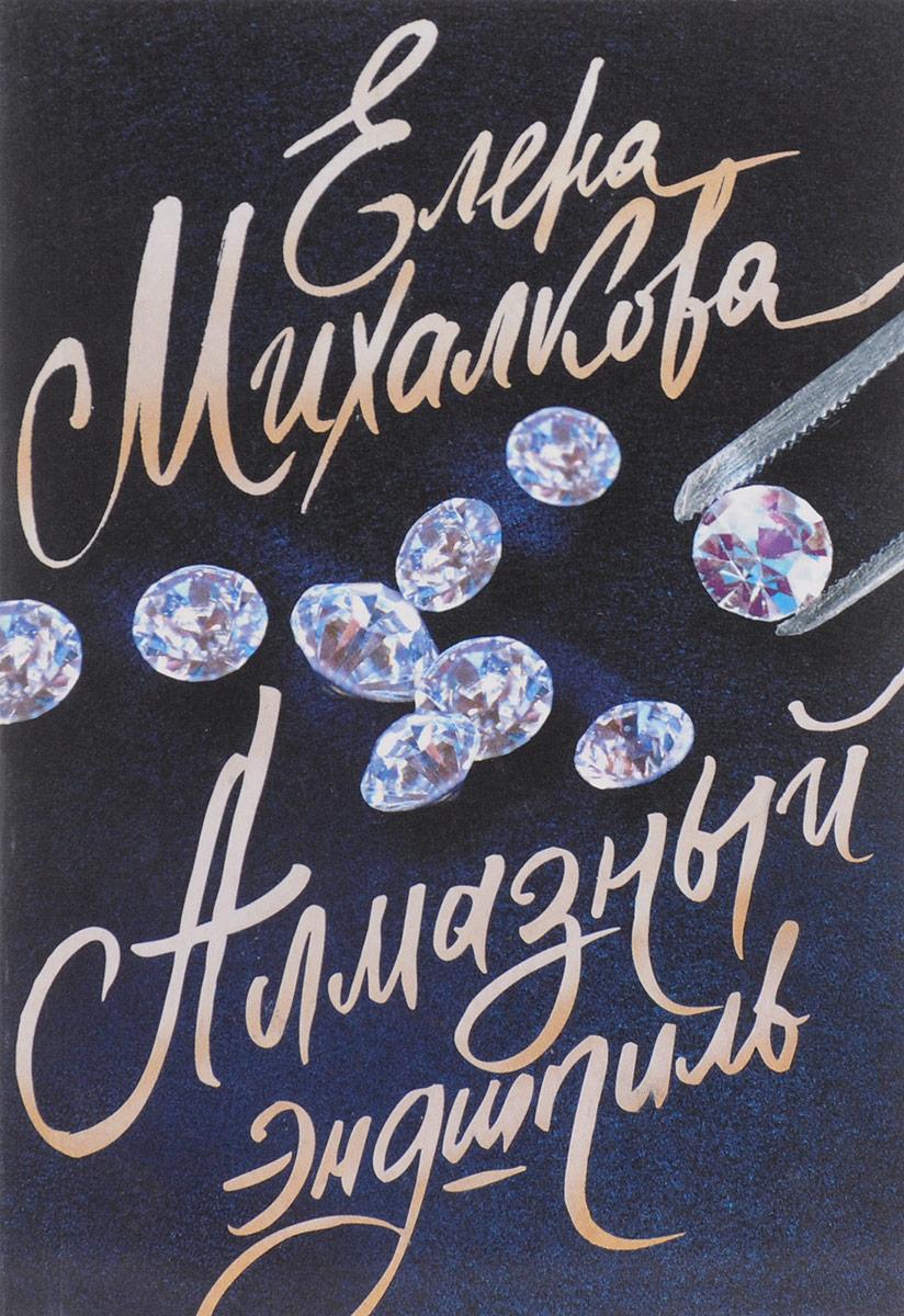 Елена Михалкова Алмазный эндшпиль елена михалкова комната старинных ключей