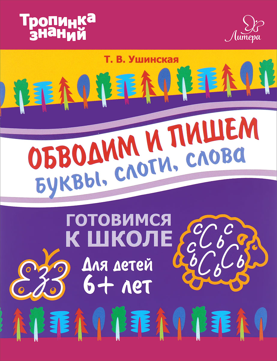 Т. В. Ушинская Обводим и пишем буквы, слоги, слова ушинская т обводим и пишем буквы слоги слова