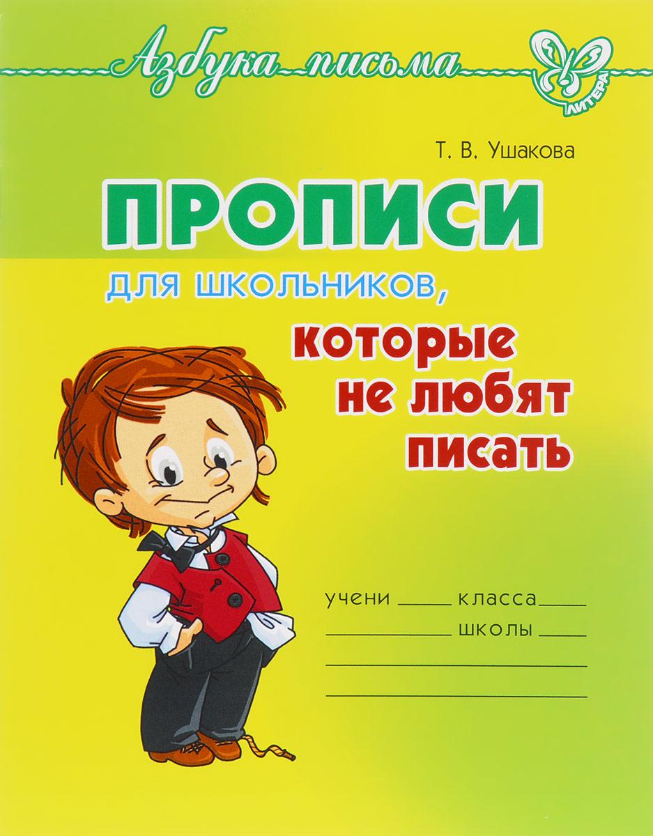 Т. В. Ушакова Прописи для школьников, которые не любят писать