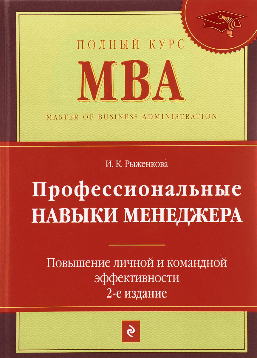 Профессиональные навыки менеджера. Повышение личной и командной эффективности. И. К. Рыженкова