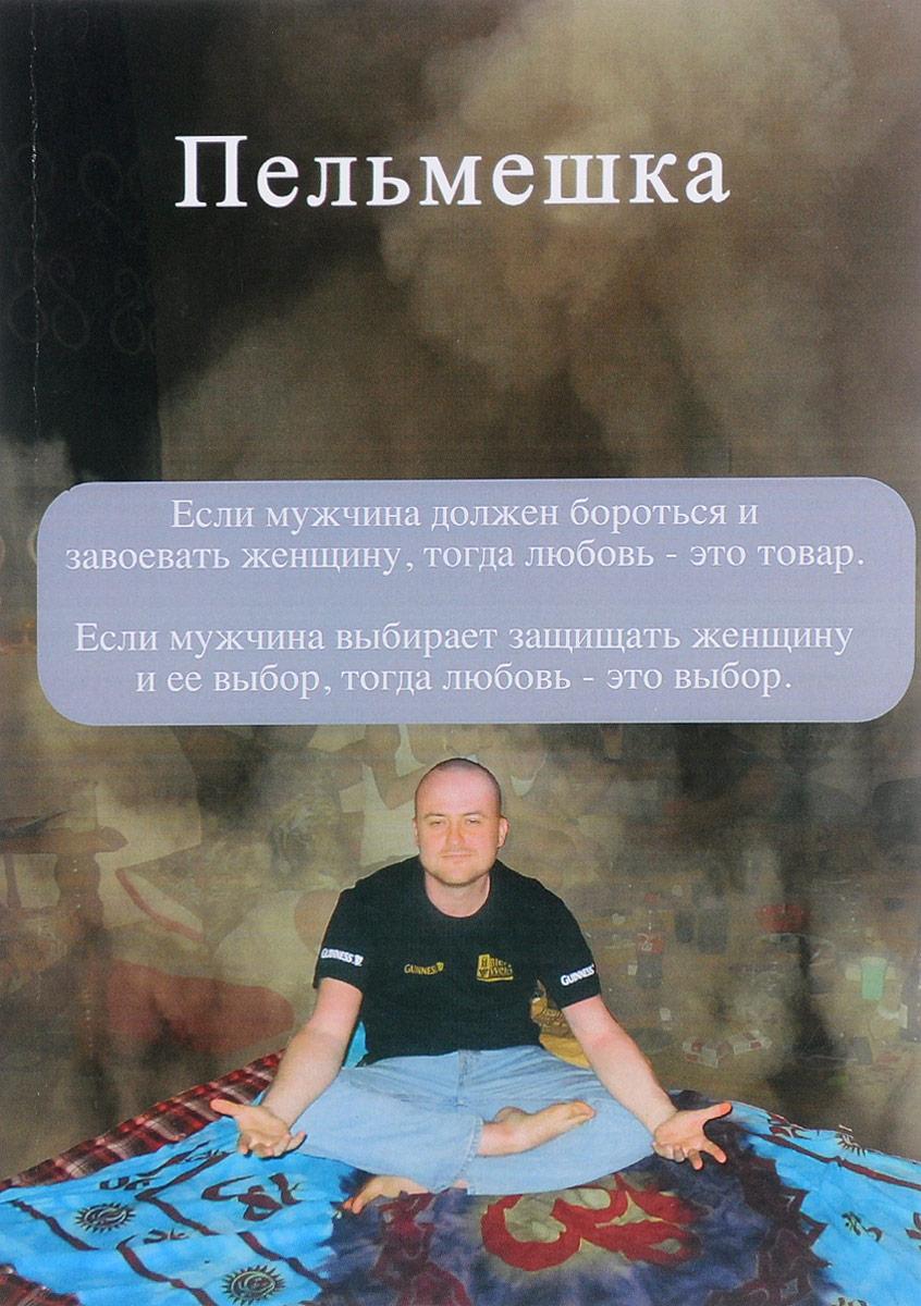 А. В. Кузнецов Пельмешка книга любовь ищущим и нашедшим