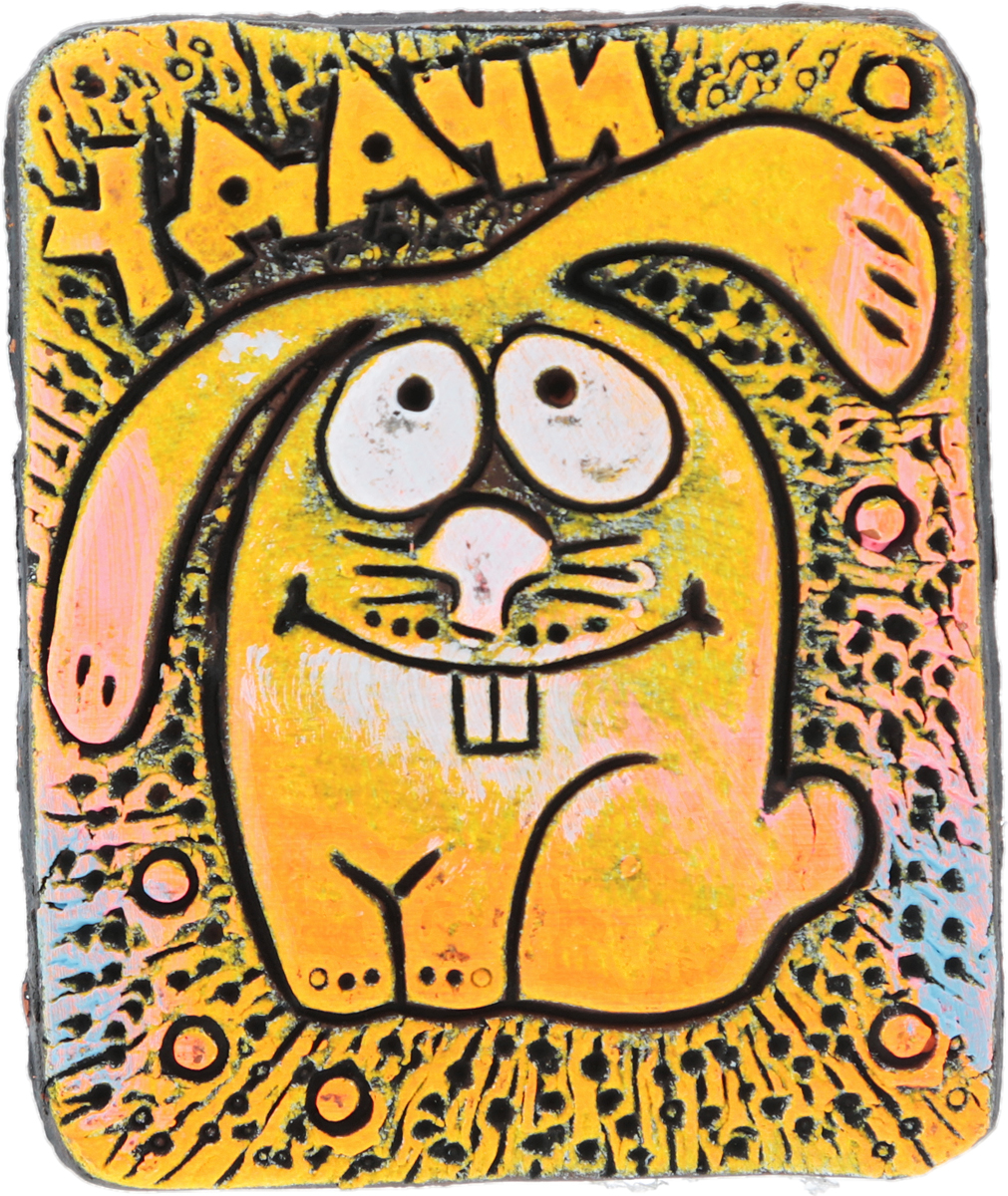 Магнит Заяц, авторская работа. Шамотная глина, глазурная и ангобная роспись, ручная работа. РоссияML-4735 Ключница белая с ящикомМагнит Заяц для украшения интерьера. Автор - Стукалов Юрий. Шамотная глина, глазурная и ангобная роспись, ручная работа.Россия.Размер: 7,5 х 6,5 см.Каждое изделие уникально и может незначительно отличаться от того, что вы видите на фотографии. Шамотная глина – знакомый еще древним строителям материал, прошедший определенную термическую обработку (глина, обожжённая до потери пластичности).Ангобная роспись – это подглазурная роспись глиной по глине, декорирование керамического изделия при помощи натуральных красок, изготовленных на основе белой или цветных глин.Ангобные краски хороши тем, что совершенно нетоксичны и поэтому они показаны и детям, и беременным женщинам. Ангобы изготавливаются из пигментов (особых красящих веществ) и жидкой глины. Такие краски ровно ложатся на керамическую поверхность, а после обжига приобретают очень красивые, сочные и яркие цвета.