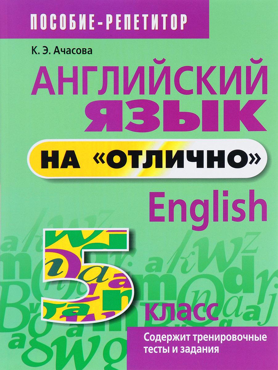 К. Э. Ачасова Английский язык на