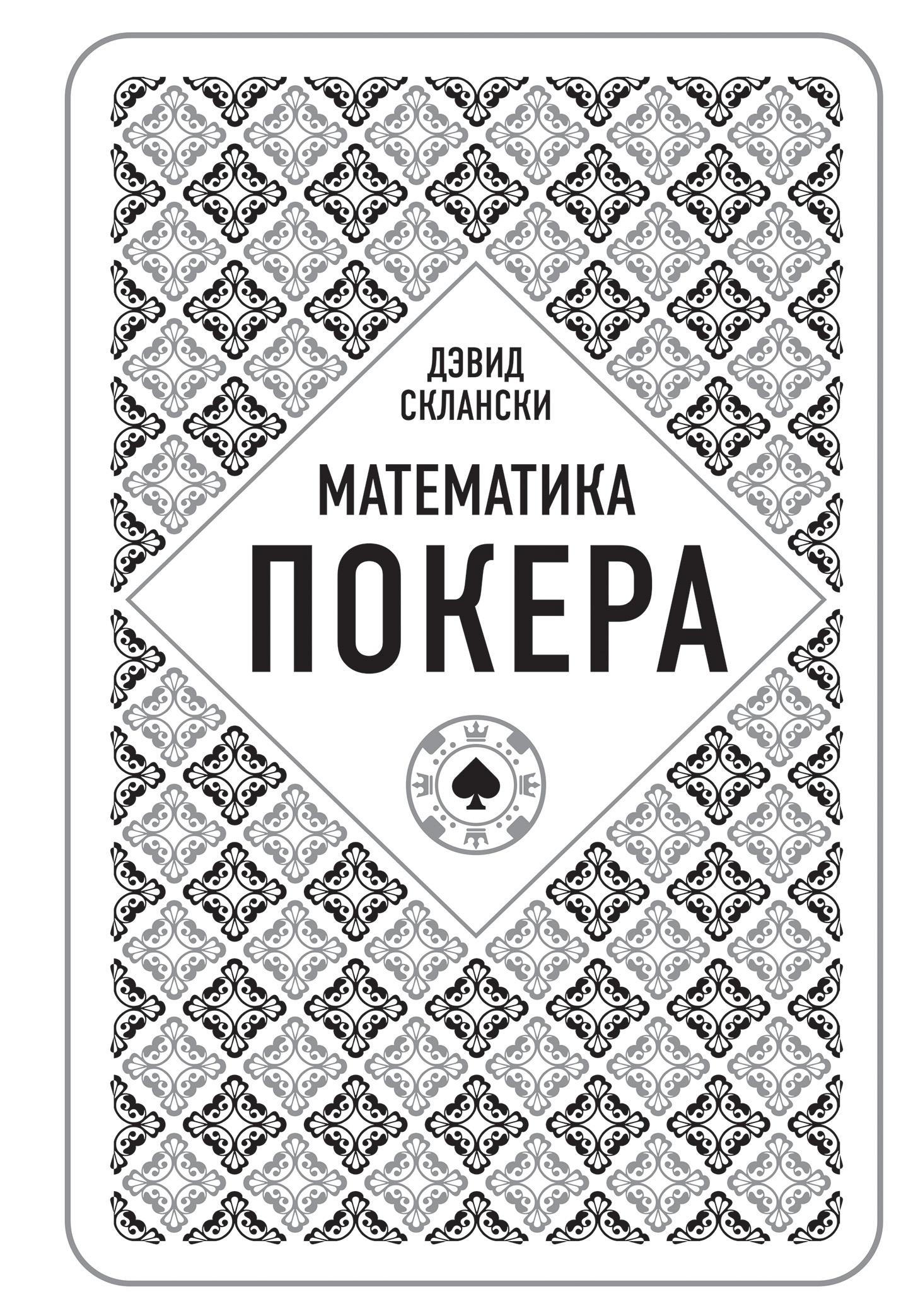 Склански Дэвид Математика покера от профессионала