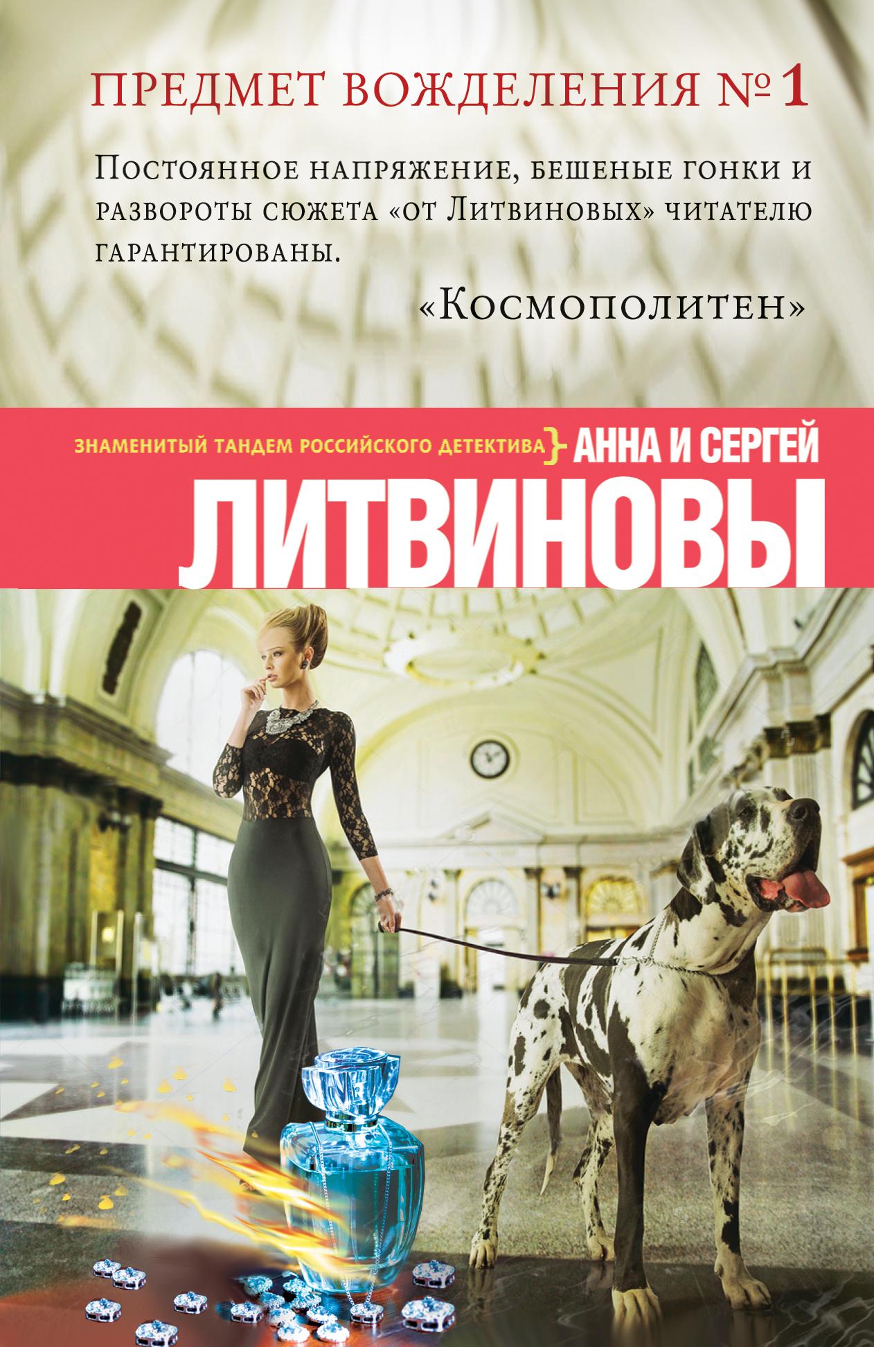 Анна и Сергей Литвиновы Предмет вожделения № 1