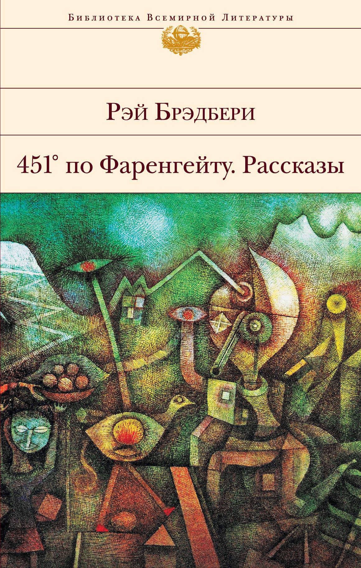 Рэй Брэдбери 451' по Фаренгейту. Рассказы рэй брэдбери жила была старушка