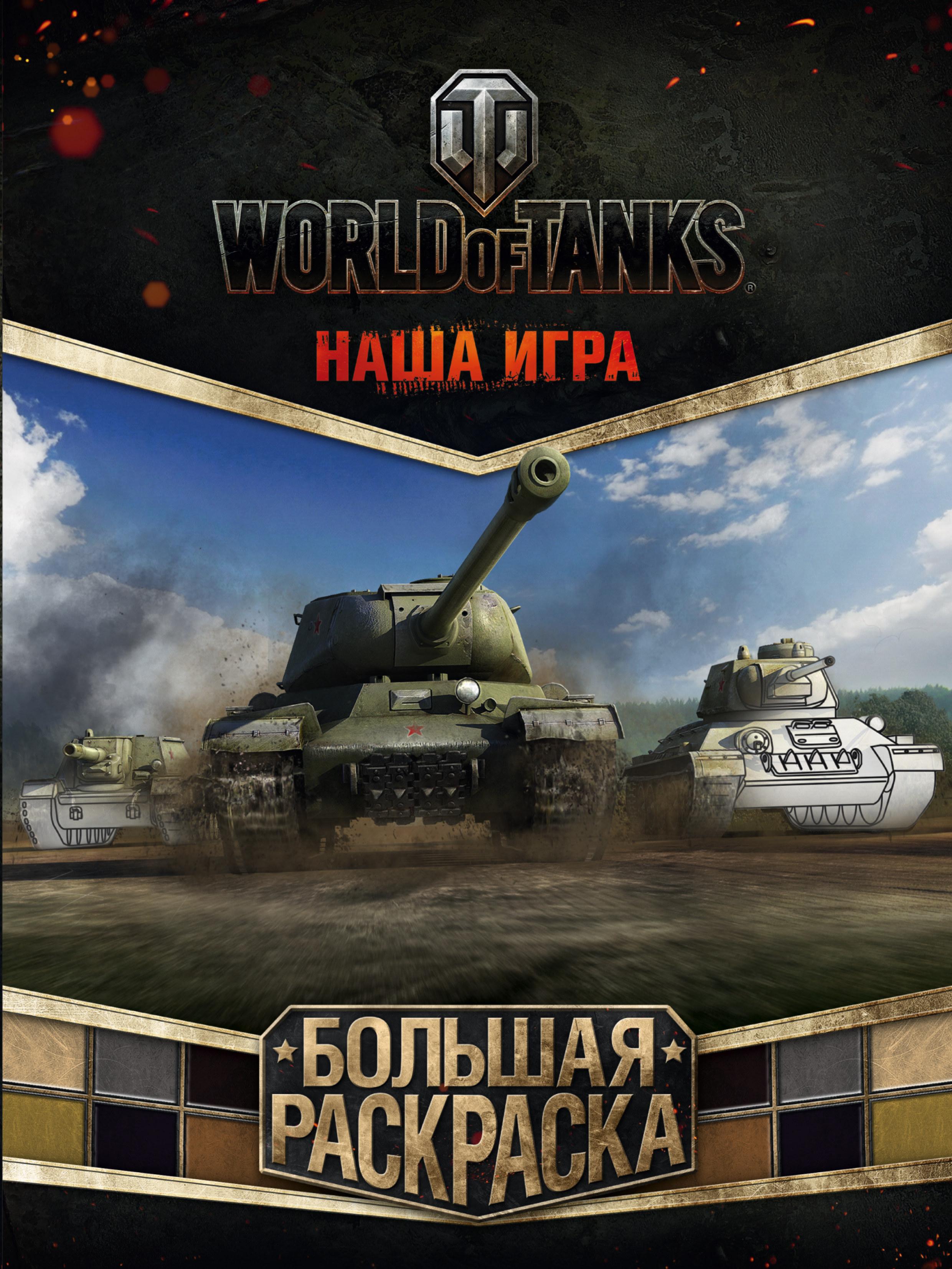 World of Tanks. Большая раскраска банданы world of tanks бафф world of tanks
