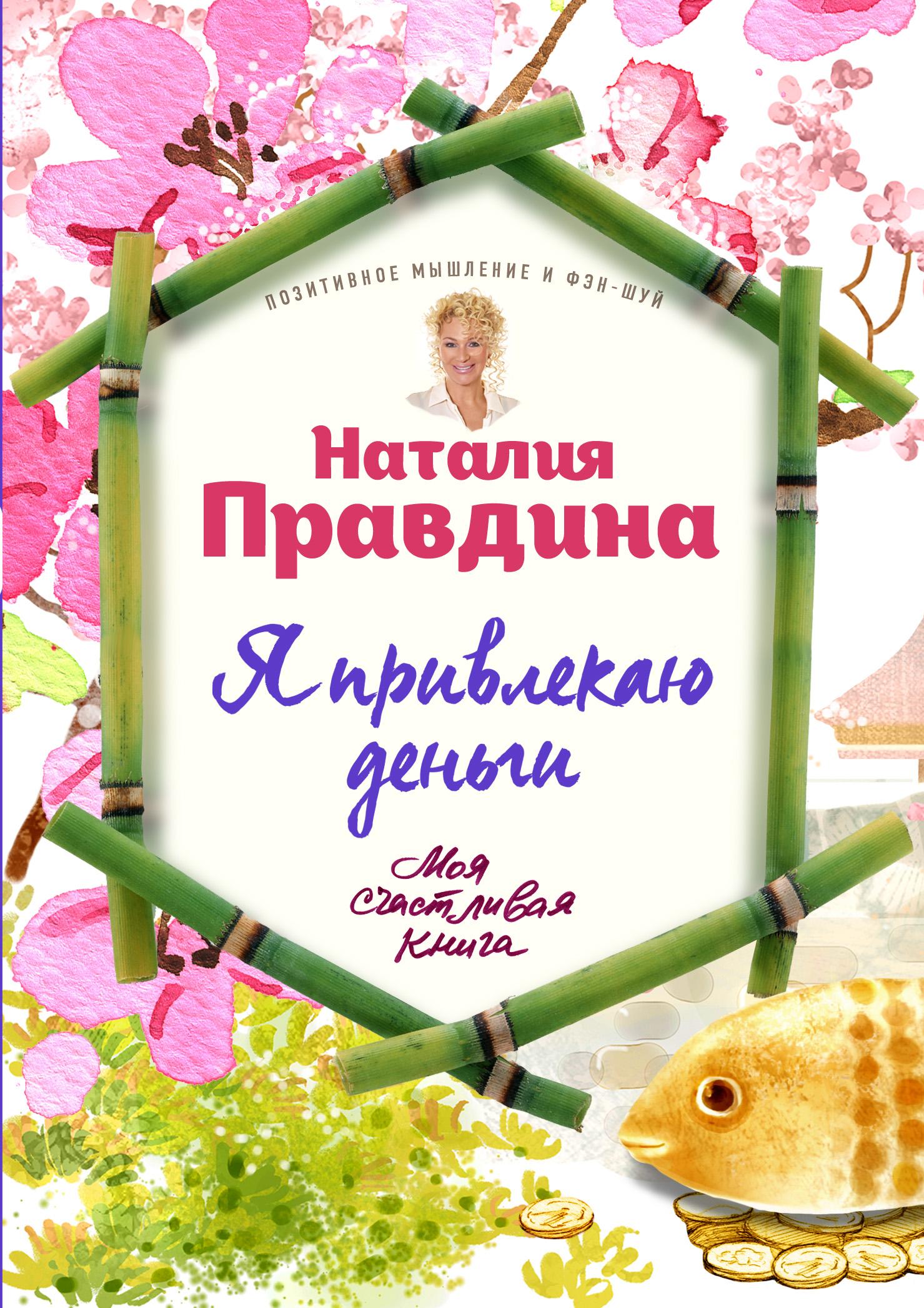 купить Правдина Наталия Борисовна Я привлекаю деньги! по цене 184 рублей