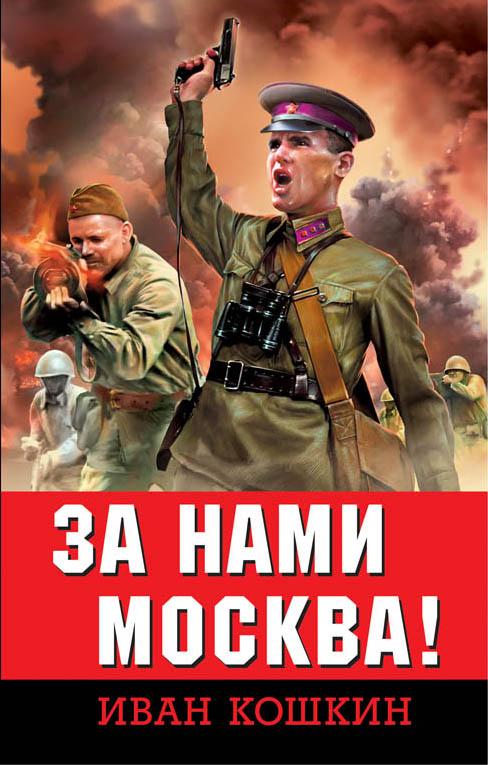 Кошкин Иван За нами Москва!