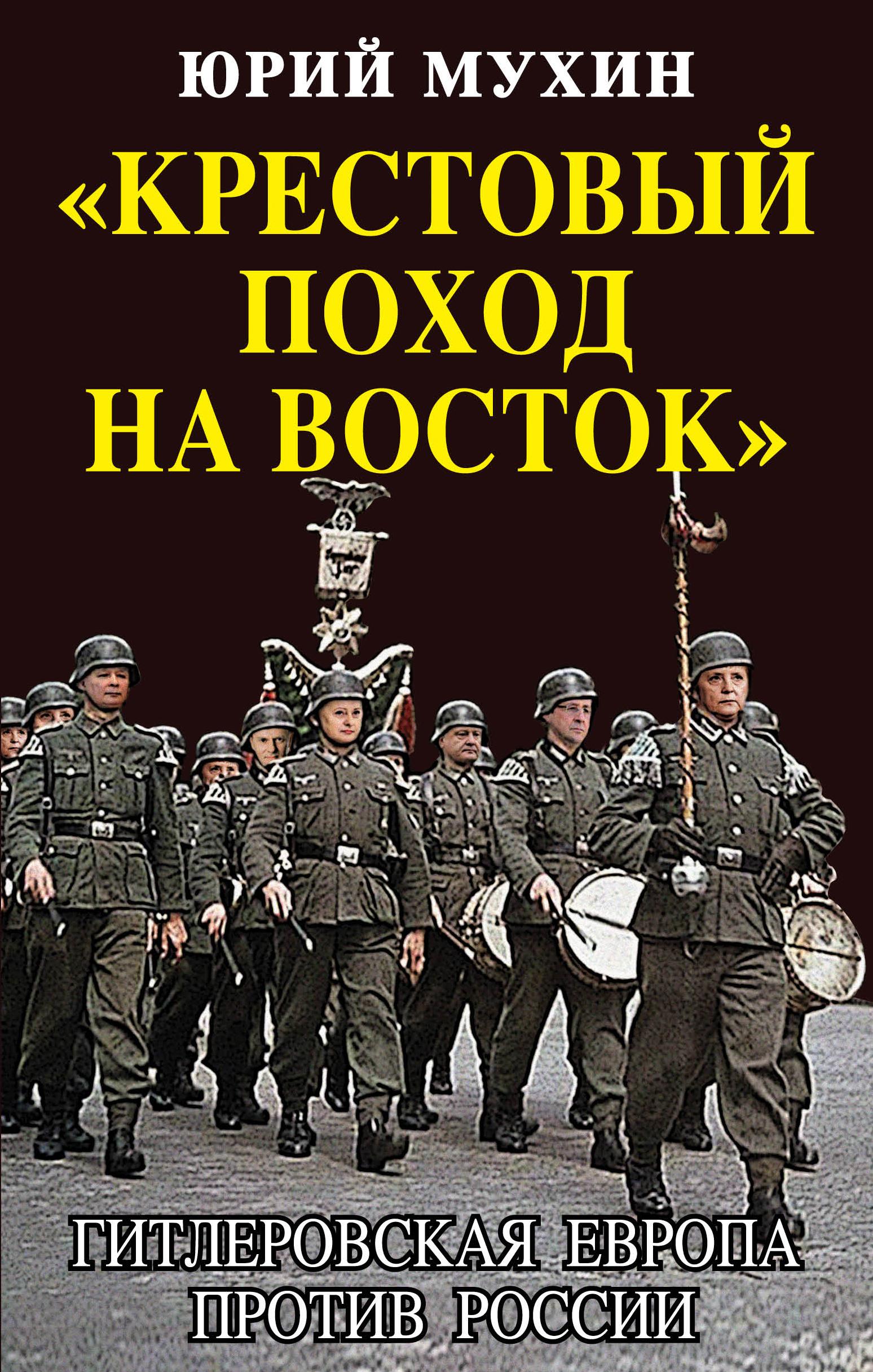 Ю. И. Мухин Крестовый поход на Восток. Гитлеровская Европа против России