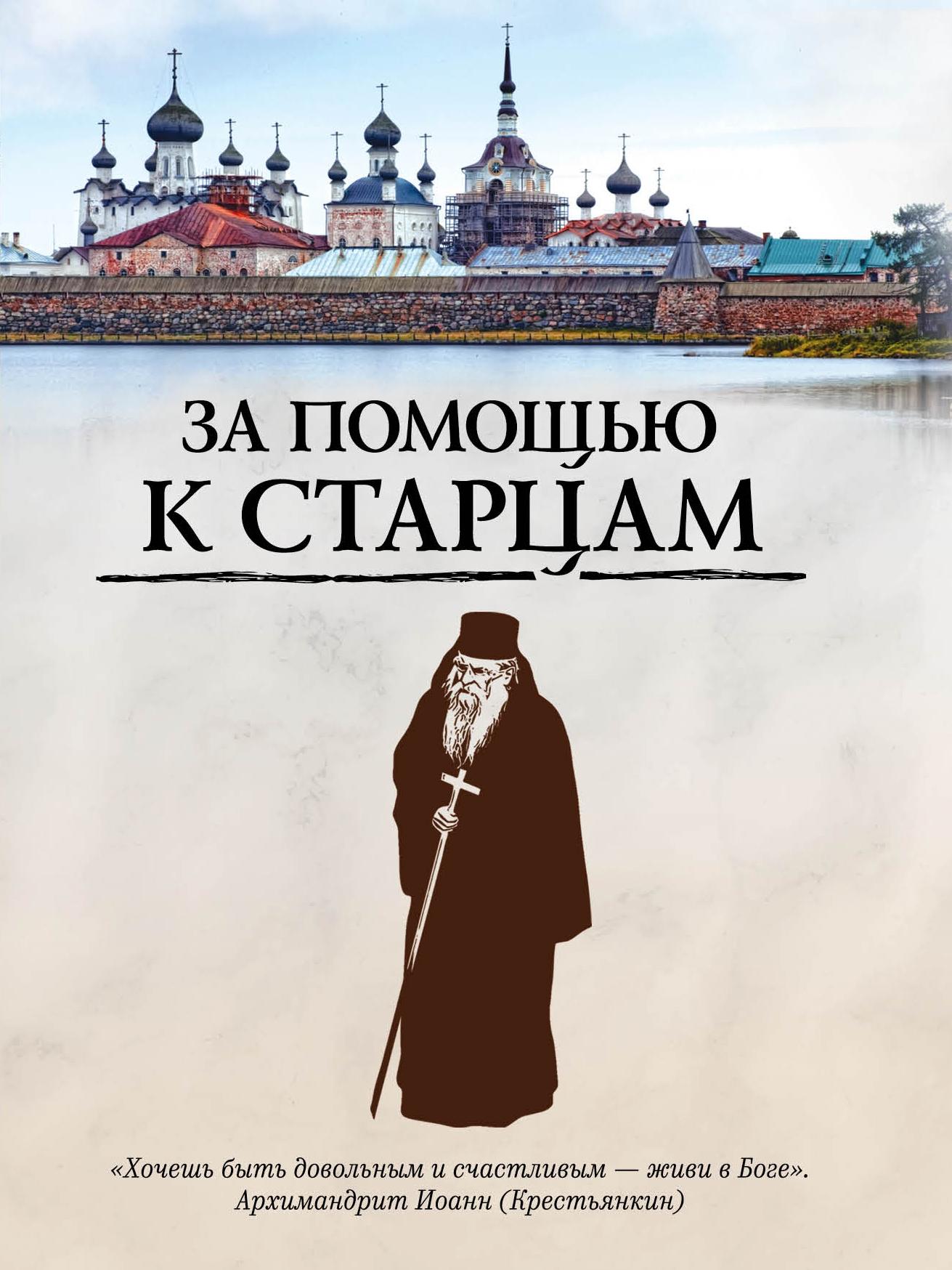 Ирина Булгакова За помощью к старцам кизилова ирина лишний солдат документы публикации очерки