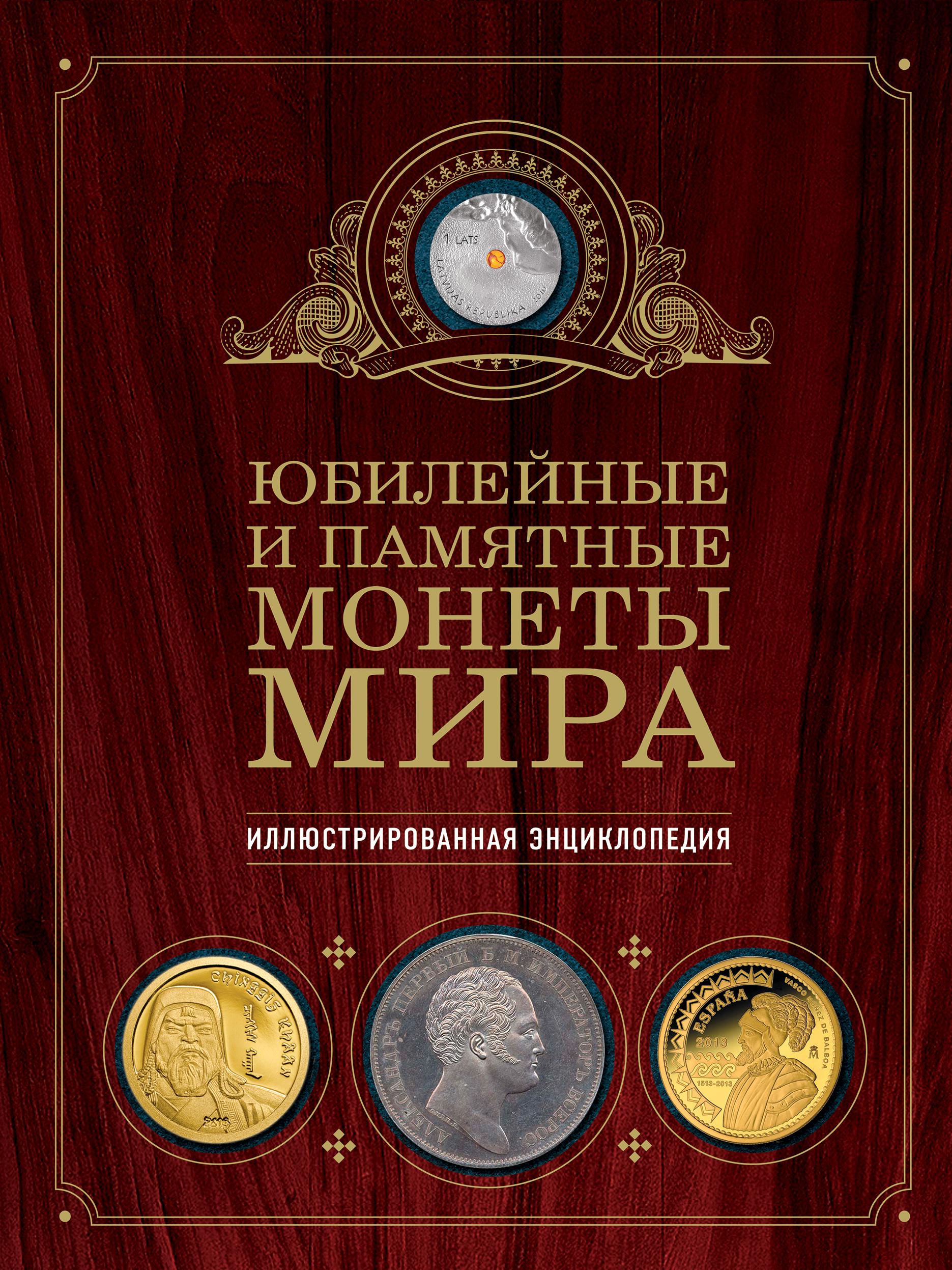 Юбилейные и памятные монеты мира.