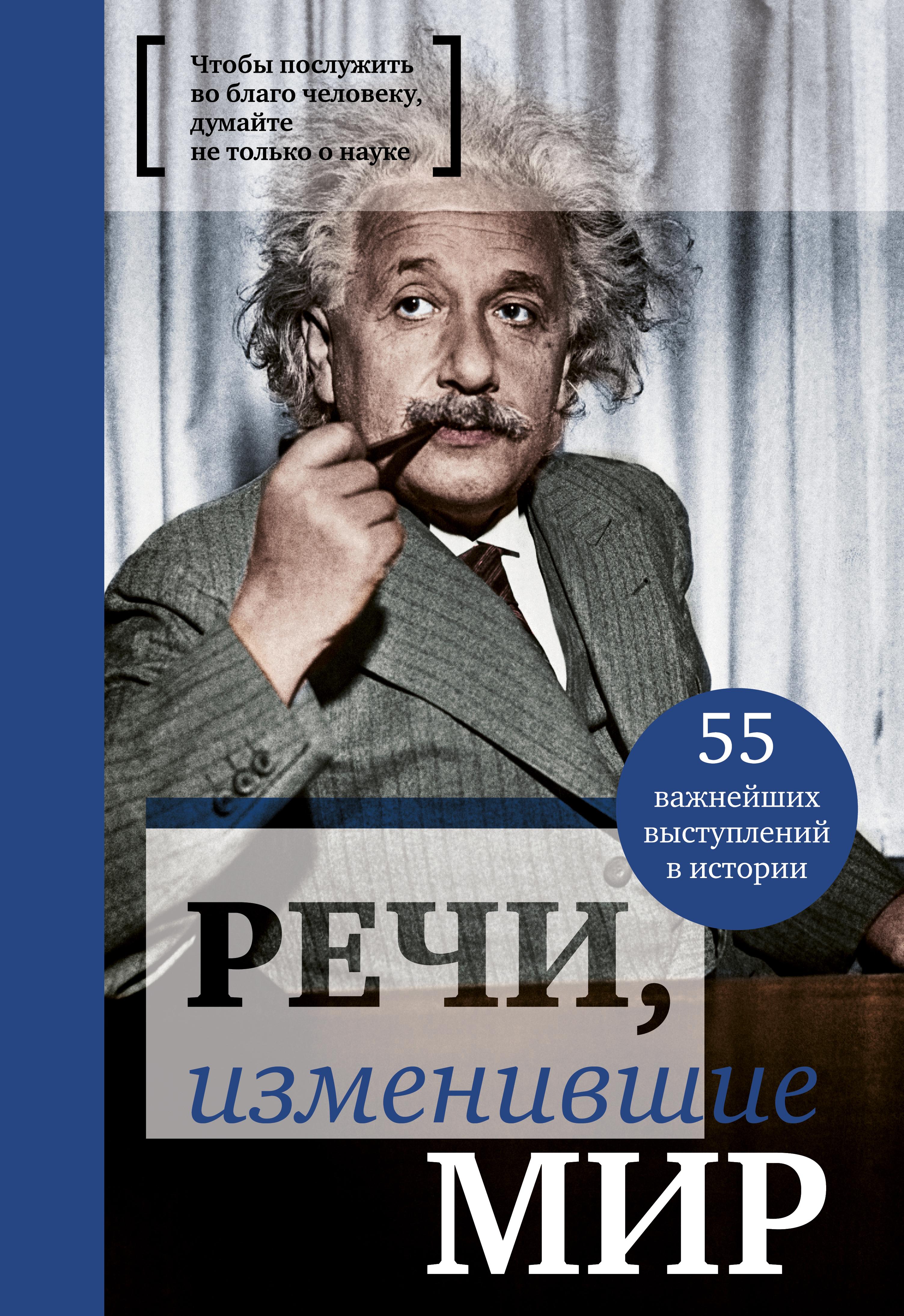 В. Апанасик Речи, изменившие мир (Эйнштейн) речи изменившие мир черчилль эксмо