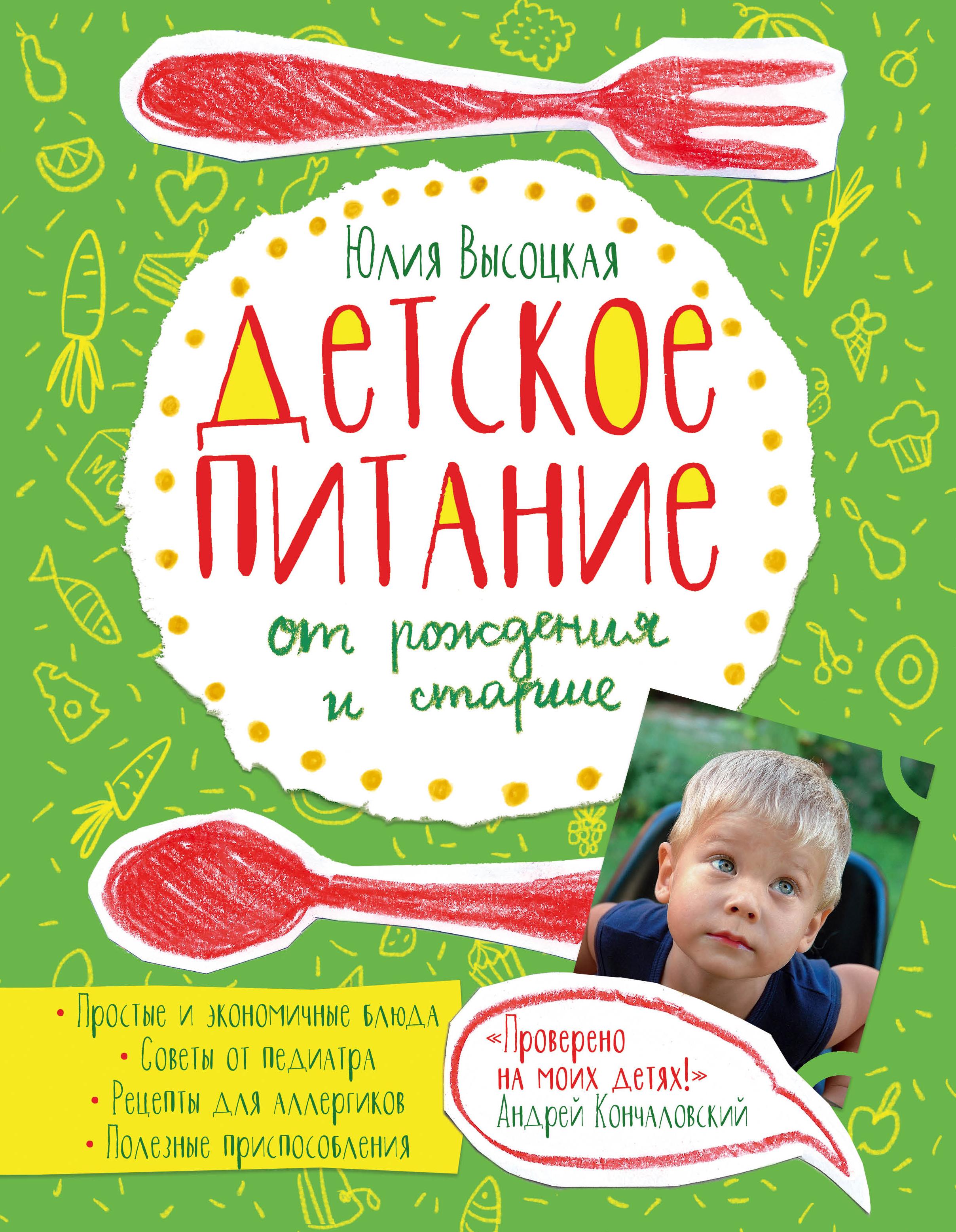 Высоцкая Юлия Александровна Детское питание от рождения и старше юлия высоцкая быстрые завтраки