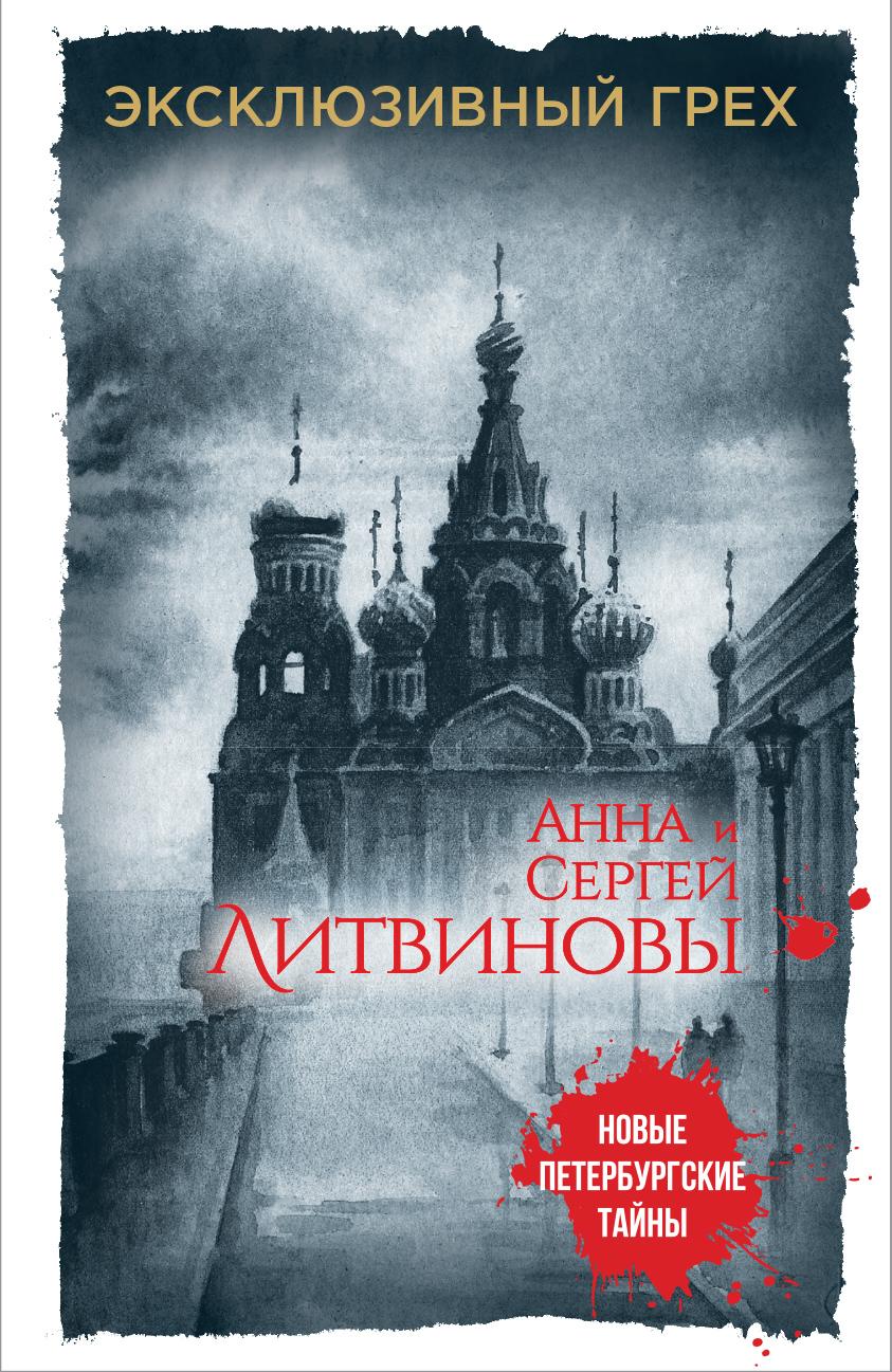 Анна и Сергей Литвиновы Эксклюзивный грех