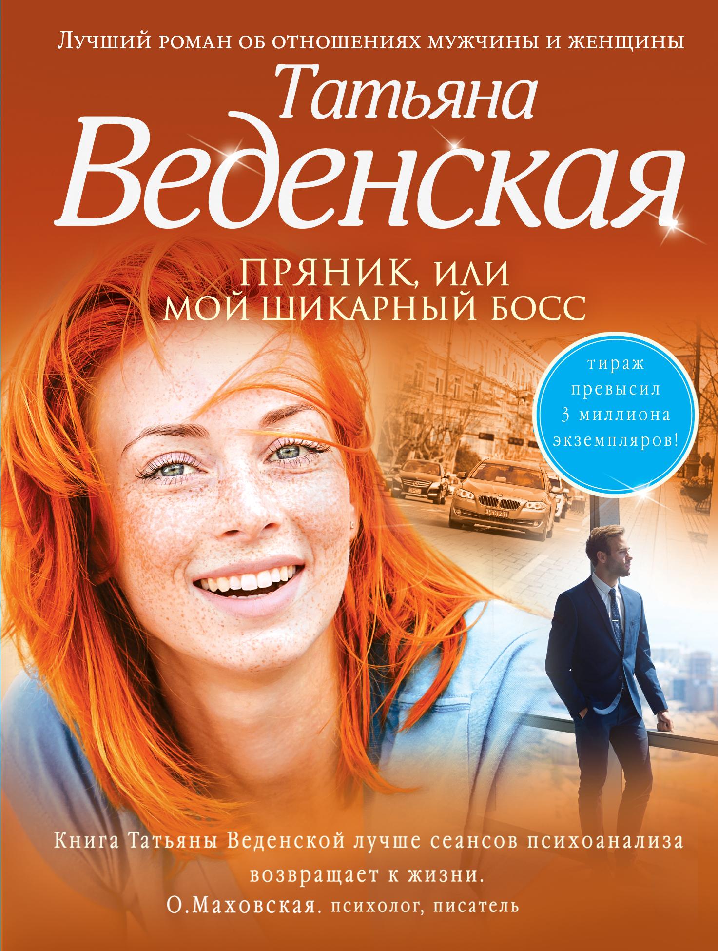 Татьяна Веденская Пряник, или Мой шикарный босс