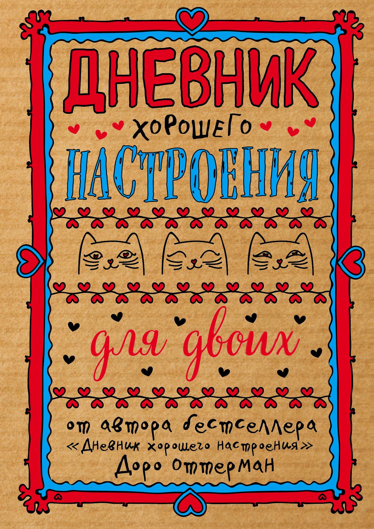 Доро Оттерман Дневник хорошего настроения для двоих блокноты эксмо дневник хорошего настроения для двоих крафт